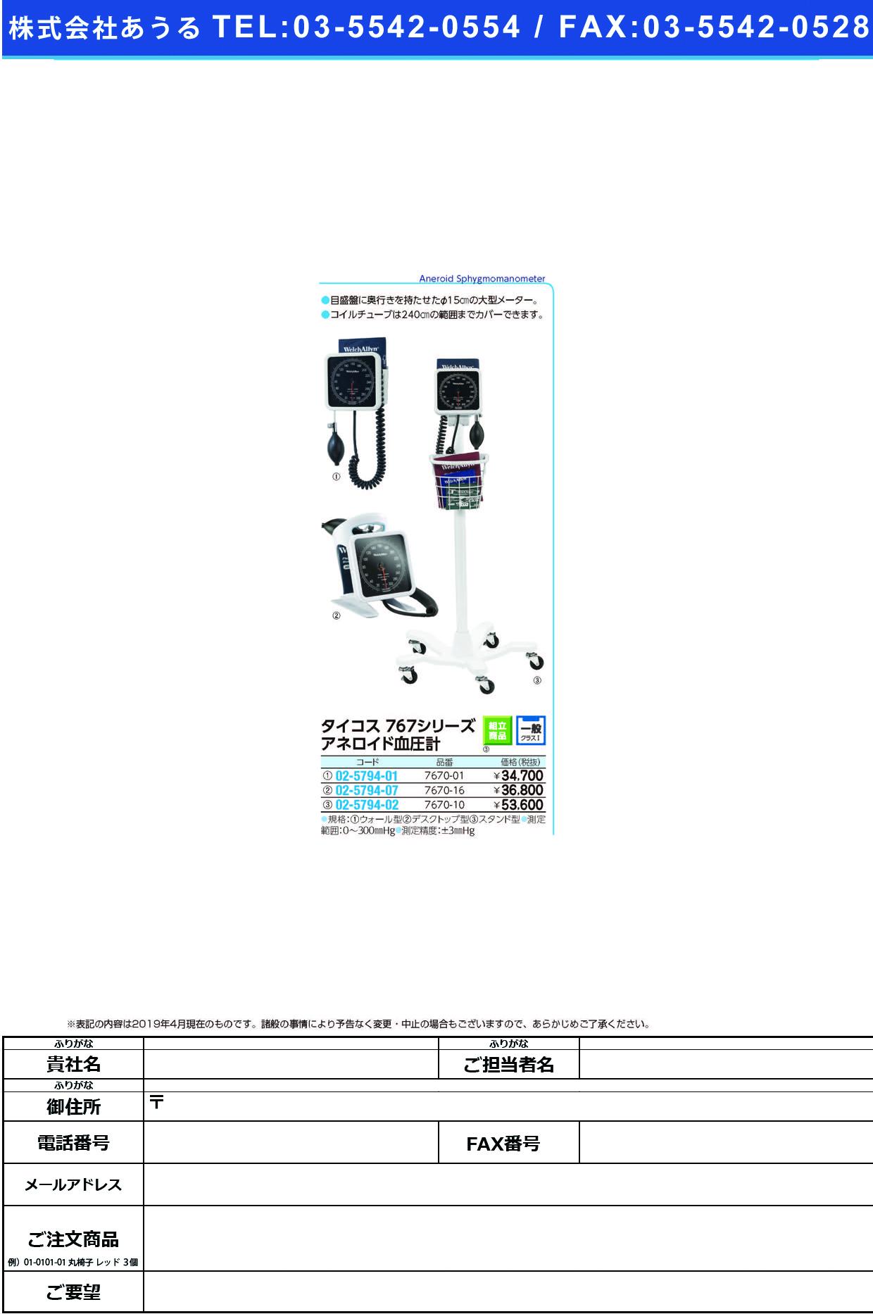 (02-5794-01)タイコス血圧計ウォール型 7670-01 タイコスケツアツケイウォールガタ【1台単位】【2019年カタログ商品】