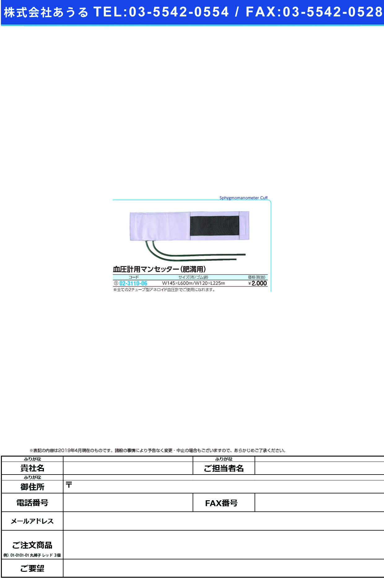 (02-3110-06)血圧計用マンセッター(肥満用) W145XL600MM ケツアツケイヨウマンセッターヒマンヨウ【1組単位】【2019年カタログ商品】