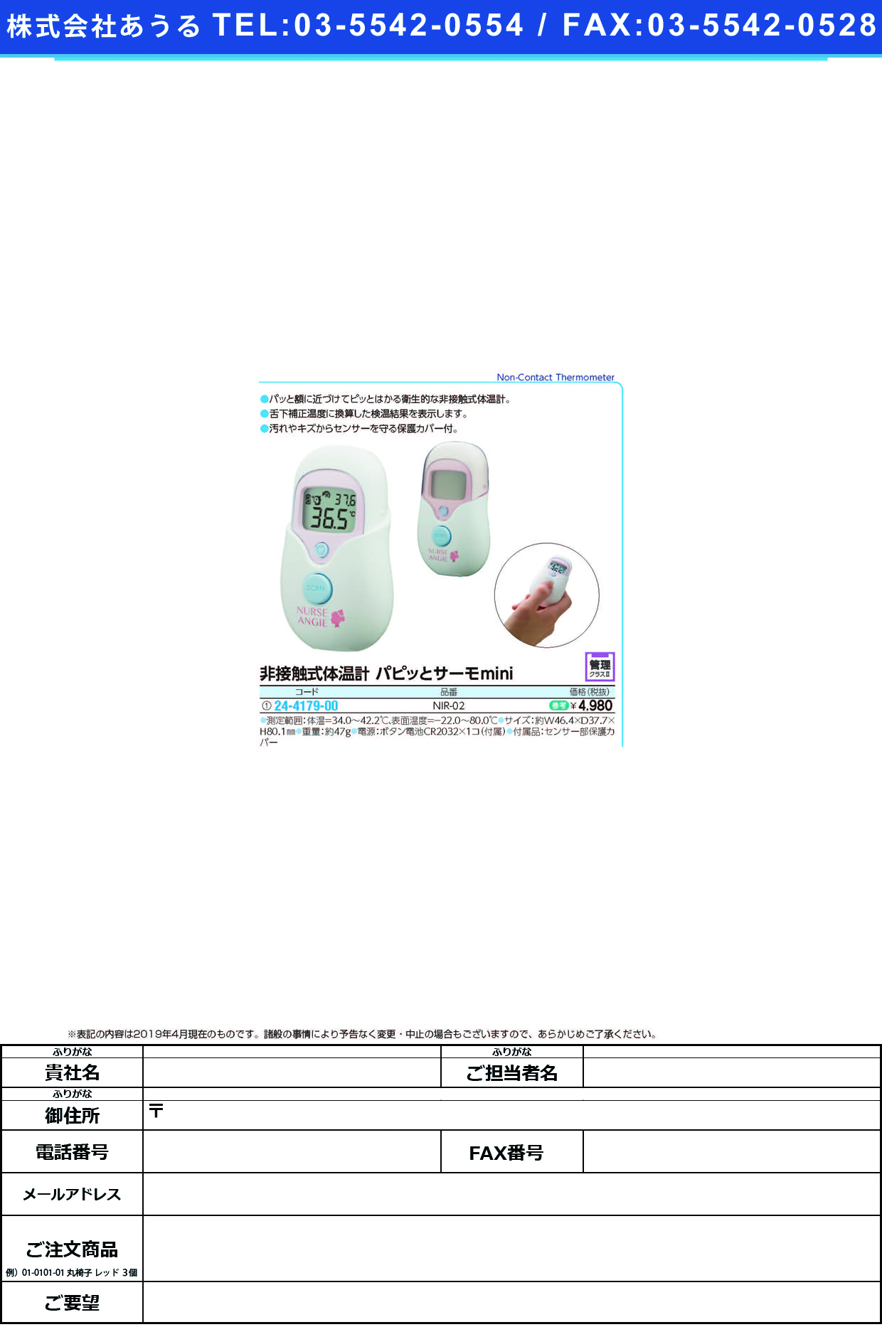 (24-4179-00)非接触式体温計パピッとサーモmini NIR-02 パピットサーモミニ【1台単位】【2019年カタログ商品】