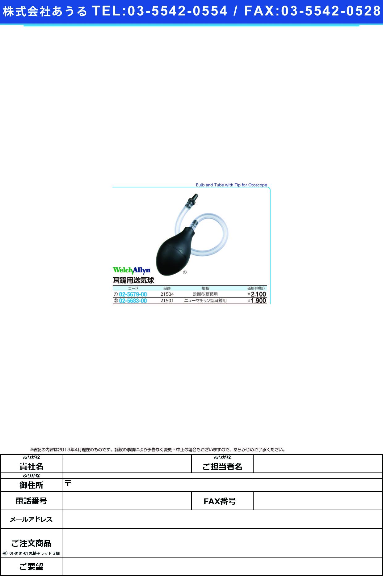 (02-5679-00)耳鏡用送気球 21504 ジキョウヨウソウキキュウ【1個単位】【2019年カタログ商品】