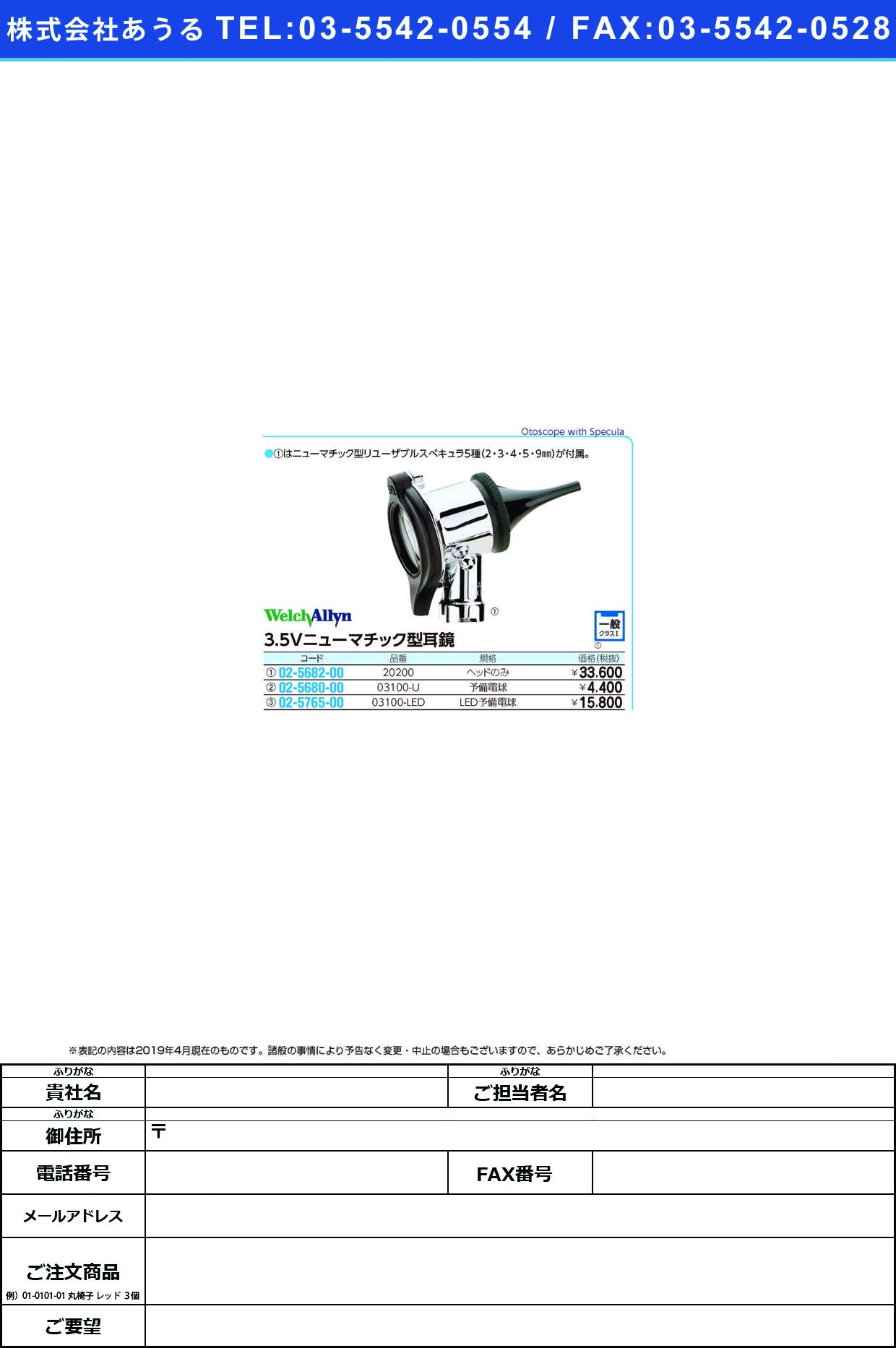 (02-5682-00)3.5Vニューマチック型耳鏡ヘッド 20200 3.5Vニューマチックジキョウヘッド【1個単位】【2019年カタログ商品】