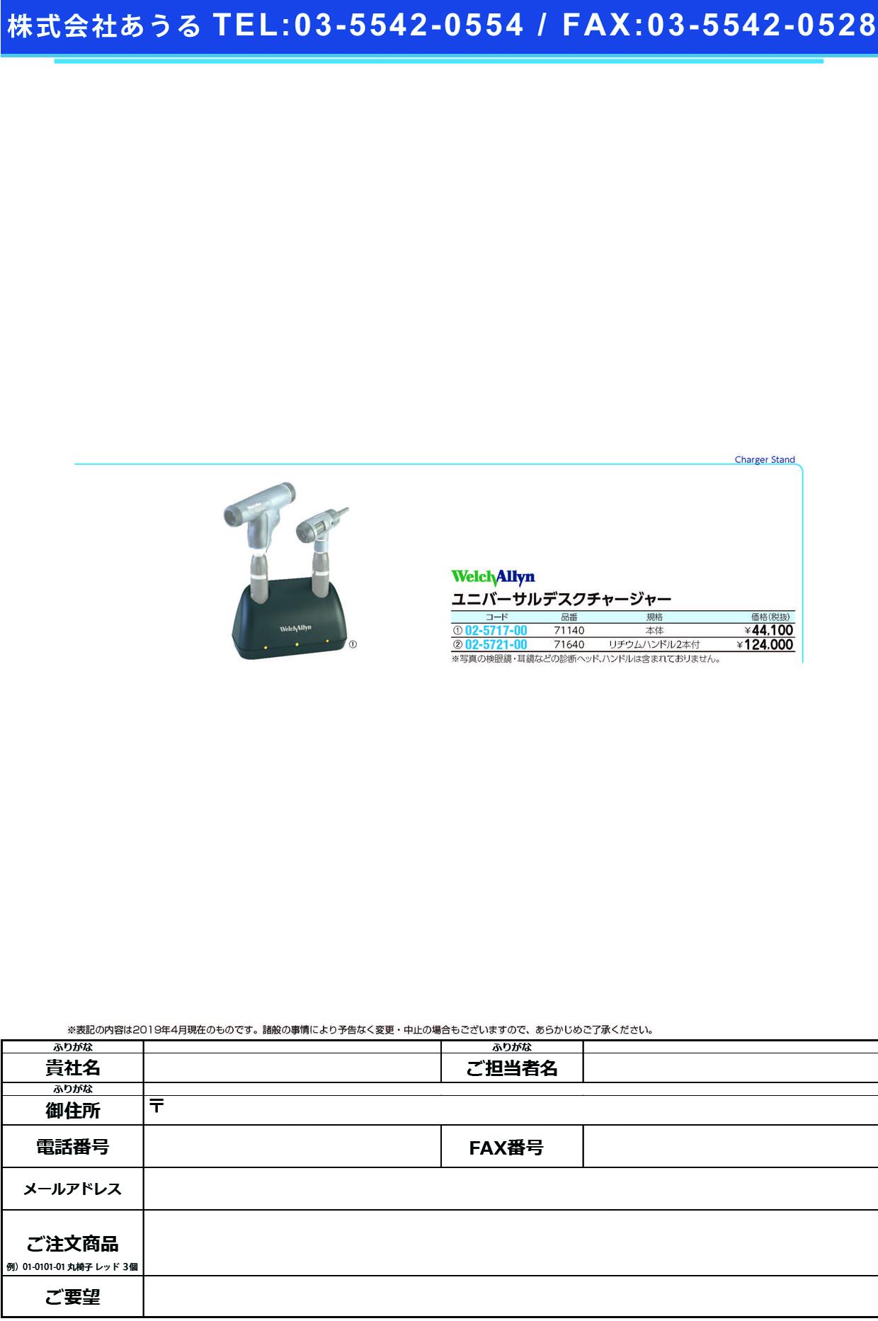 (02-5721-00)ユニバーサルデスクチャージャー 71640(リチウムハンドルセット) ユニバーサルデスクチャージャー【1組単位】【2019年カタログ商品】