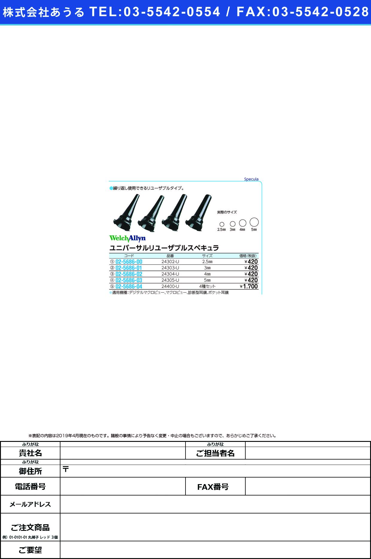 (02-5686-00)ユニバーサルリユーザブルスペキュラ 24302-U(2.5MM) ユニバーサルリユーザブルスペキュ【1個単位】【2019年カタログ商品】