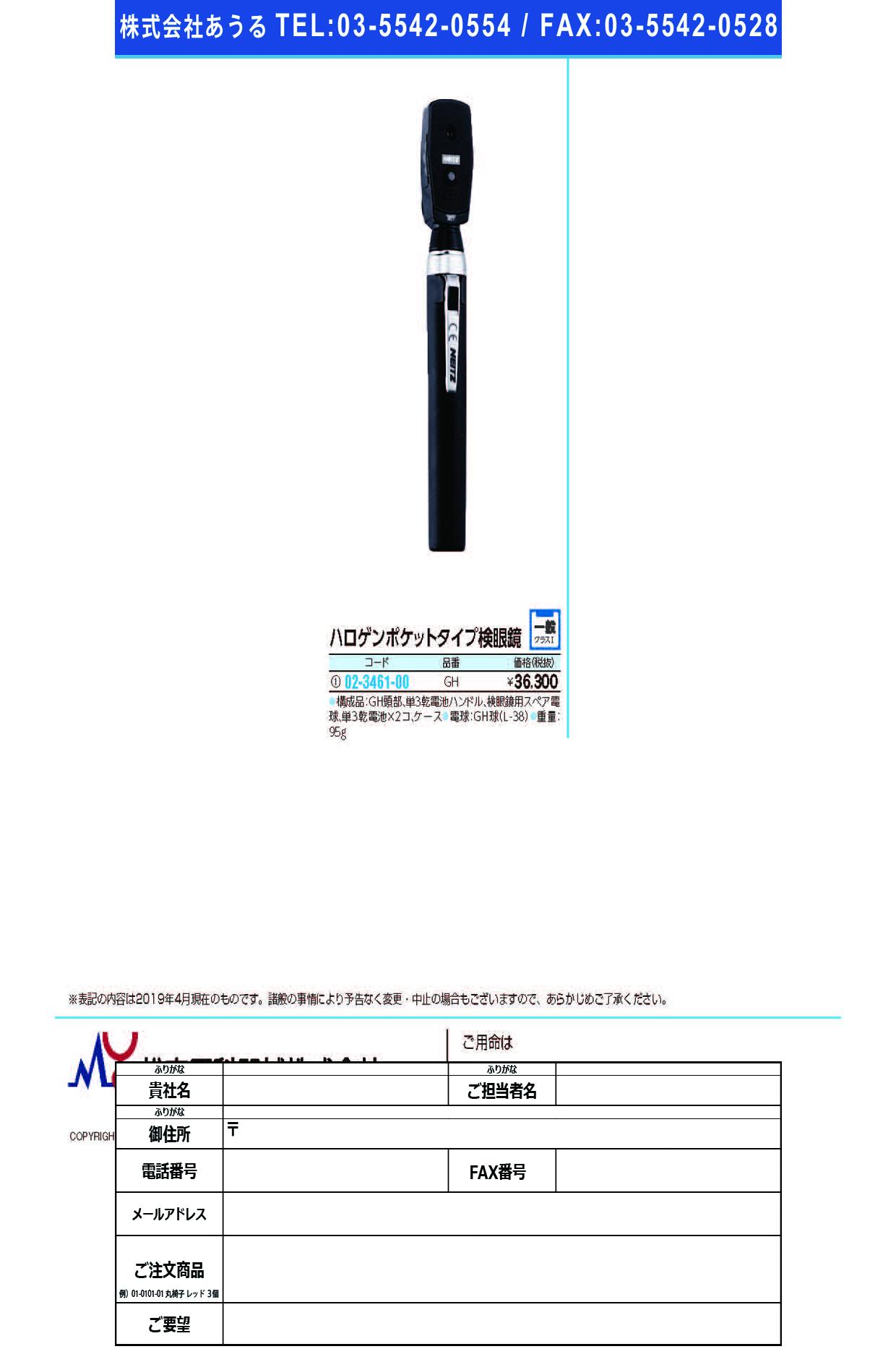 (02-3461-00)ハロゲンポケット型検眼鏡 GH ハロゲンポケットケンガンキョウ【1台単位】【2019年カタログ商品】