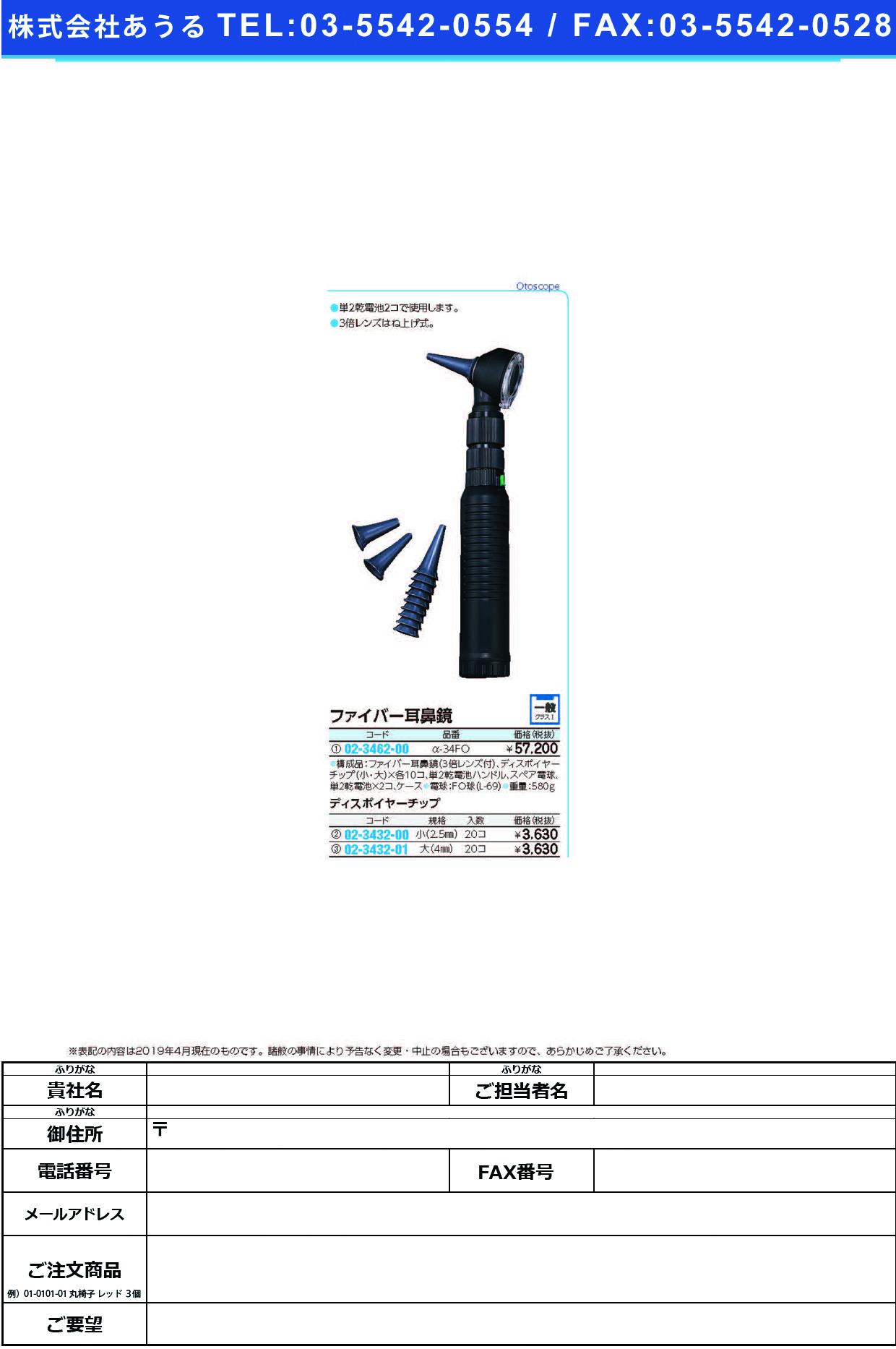 (02-3462-00)ファイバー耳鼻鏡 A-34FO ファイバージビキョウ【1組単位】【2019年カタログ商品】