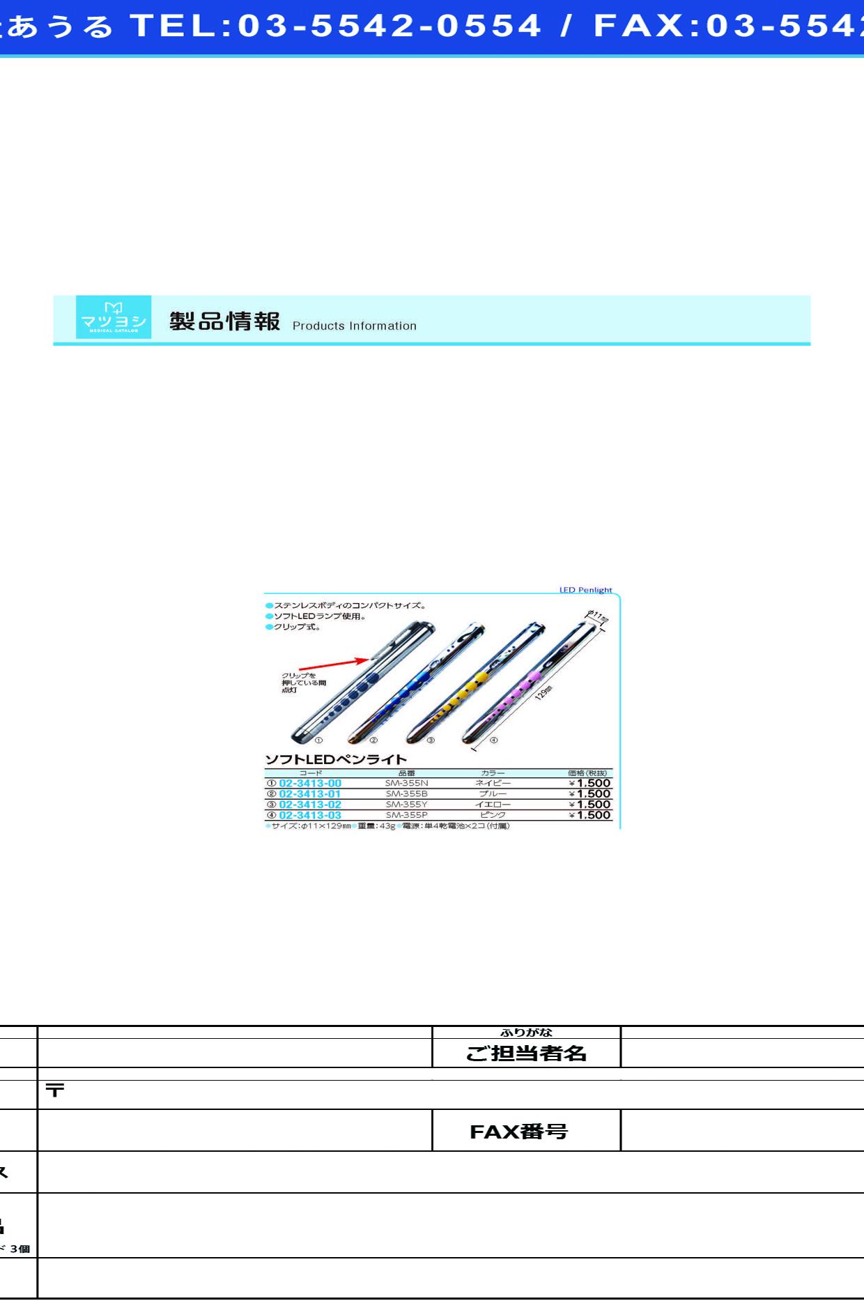 ソフトLEDペンライト(瞳孔ゲージ付 SM-355B(ブルー) ソフトLEDペンライト