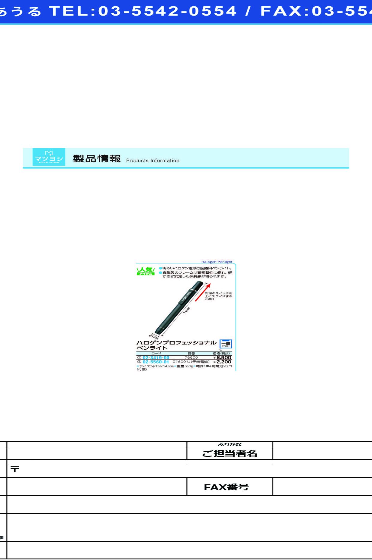 (02-3419-00)ハロゲンペンライト 76600 ハロゲンペンライト【1本単位】【2019年カタログ商品】