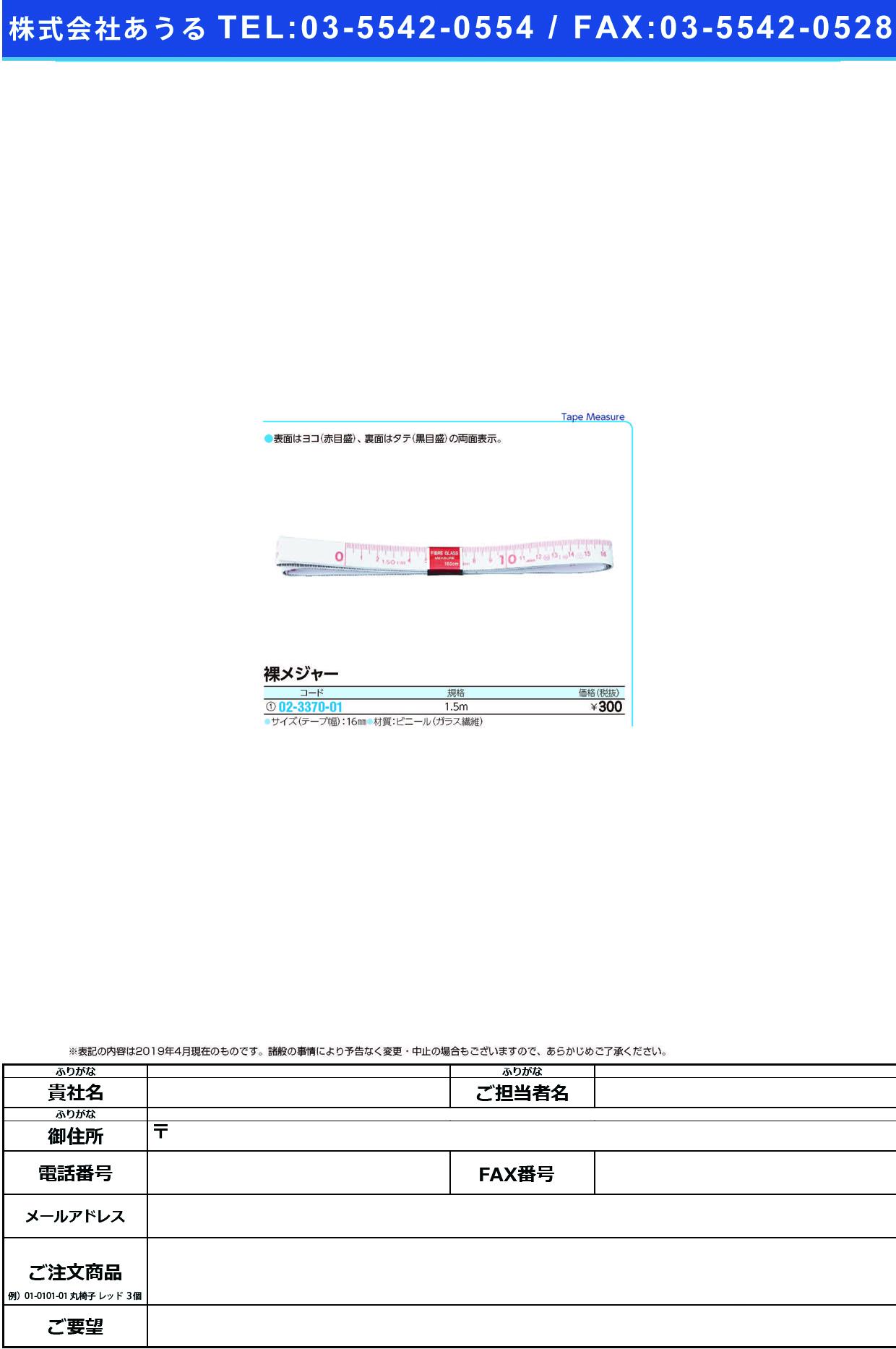 (02-3370-01)裸メジャー 1.5M ハダカメジャー【1本単位】【2019年カタログ商品】