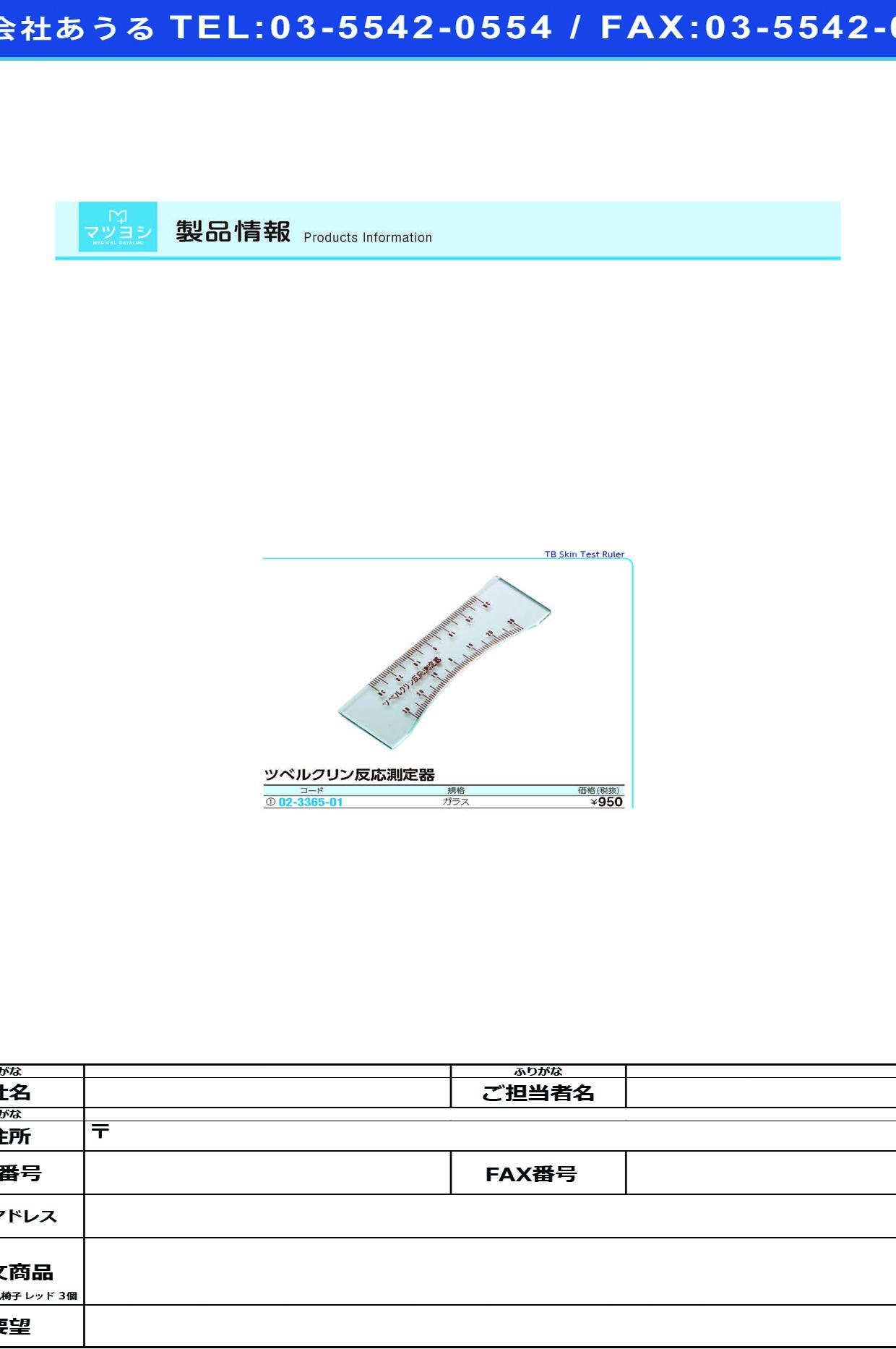 (02-3365-01)ツベルクリン反応測定器 ガラス ツベルクリンハンノウソクテイバン【1枚単位】【2019年カタログ商品】