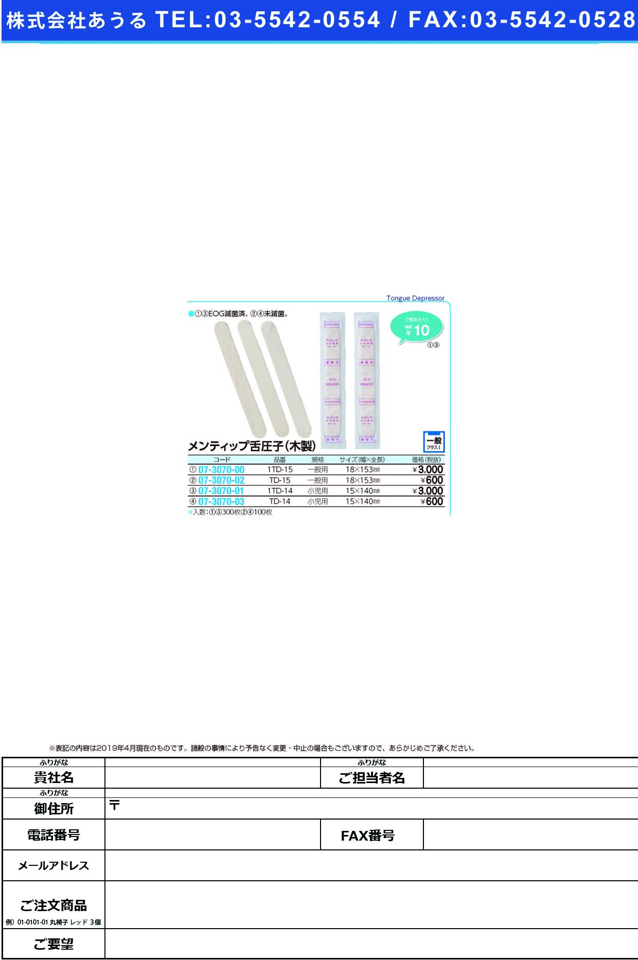 (07-3070-02)メンティップ舌圧子(木製) TD-15(100マイ) メンティップゼツアツシ(モクセイ)(日本綿棒)【1箱単位】【2019年カタログ商品】