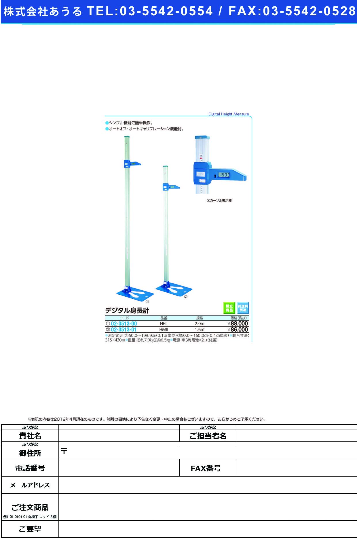 (02-3513-01)デジタル身長計 HM2(1.6M) デジタルシンチョウケイ【1台単位】【2019年カタログ商品】