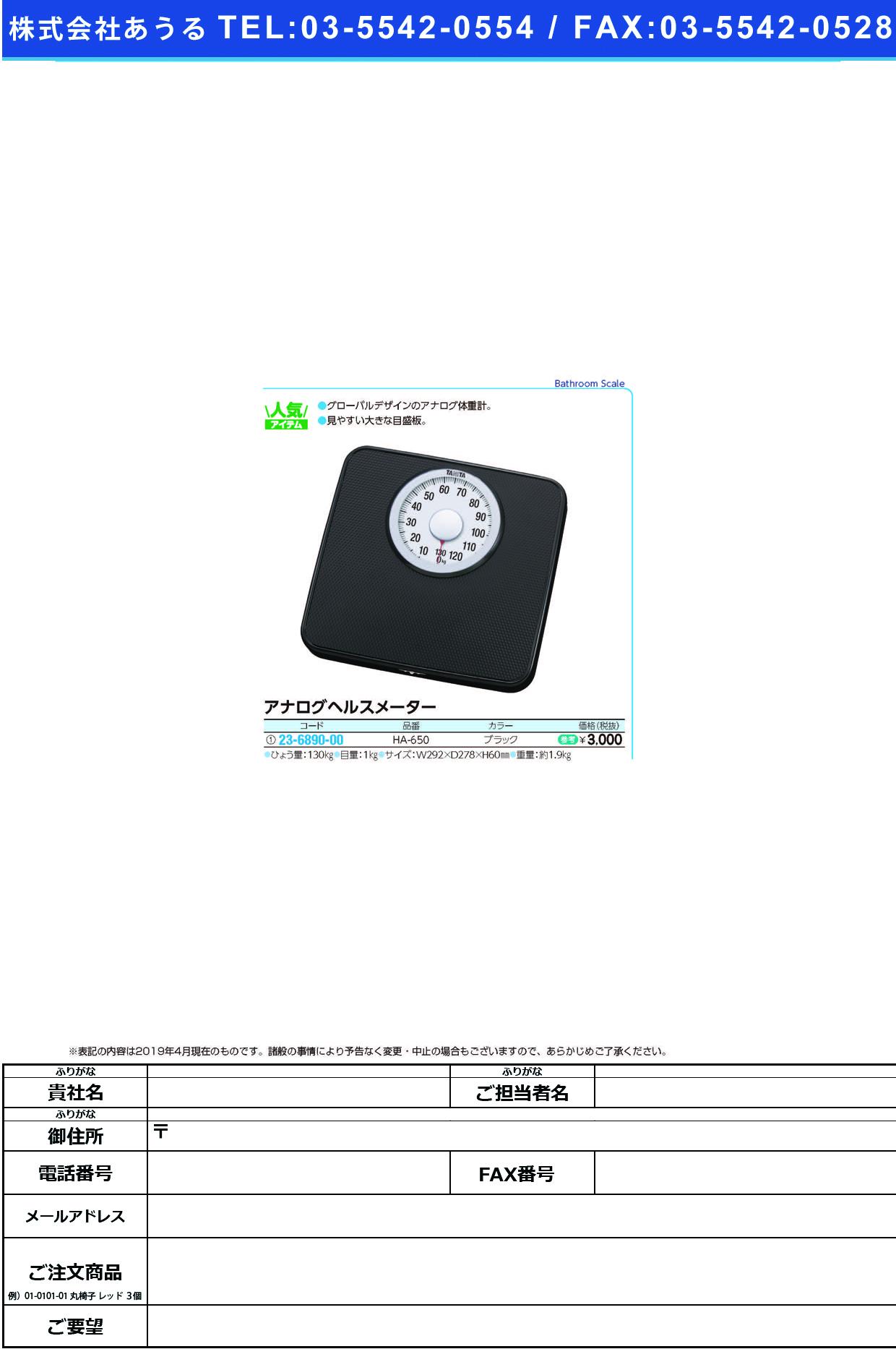 (23-6890-00)アナログヘルスメーター HA-650(ブラック) アナログヘルスメーター(タニタ)【1台単位】【2019年カタログ商品】