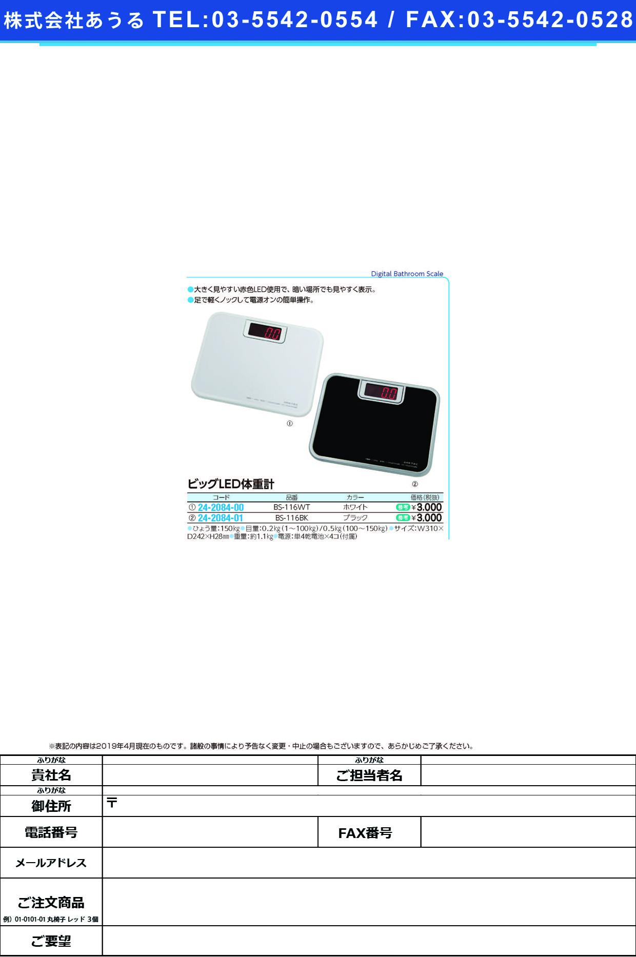 (24-2084-01)ビッグLED体重計 BS-116BK(ブラック) ビッグLEDタイジュウケイ(ドリテック)【1台単位】【2019年カタログ商品】
