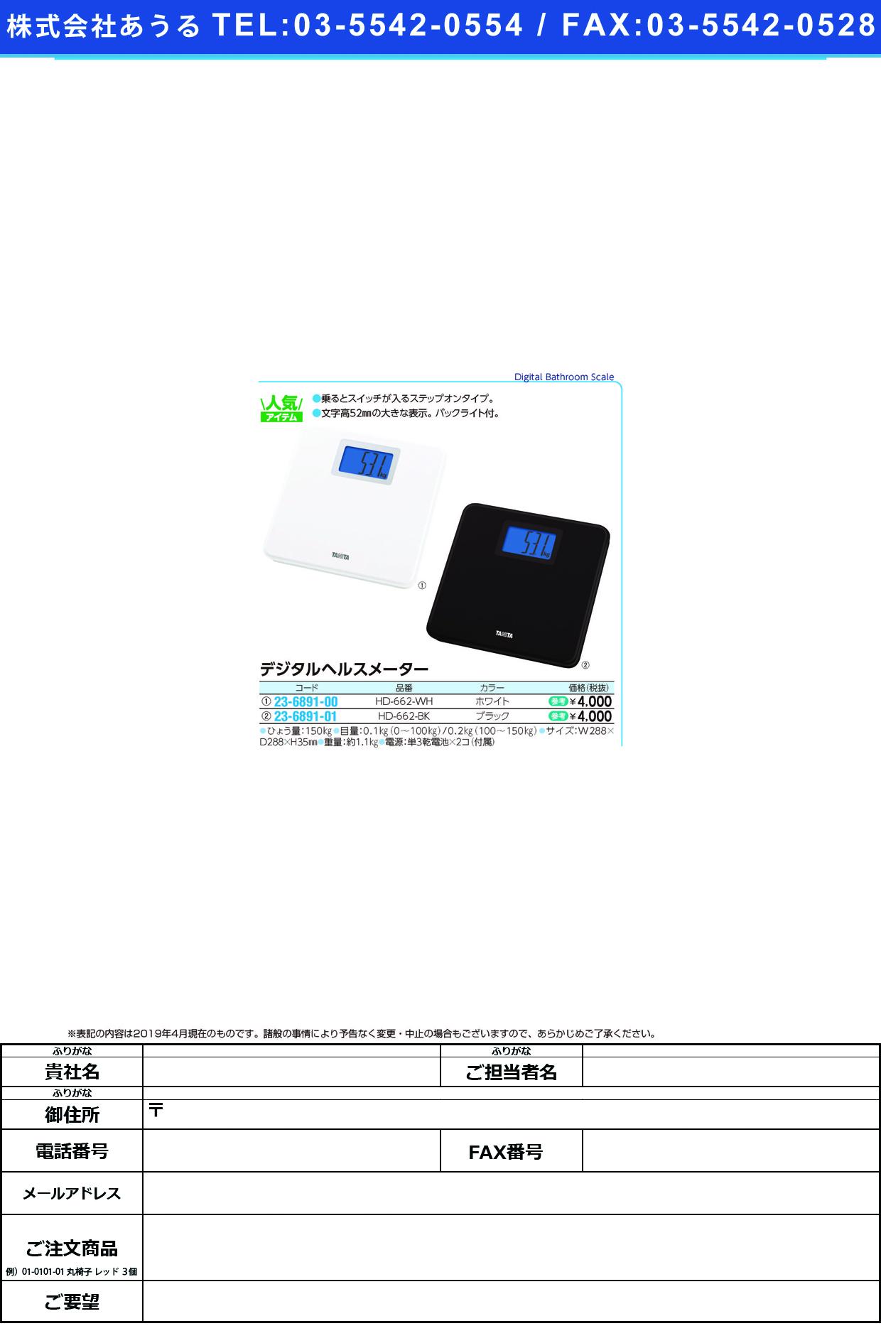 (23-6891-00)デジタルヘルスメーター HD-662(ホワイト) デジタルヘルスメーター(タニタ)【1台単位】【2019年カタログ商品】