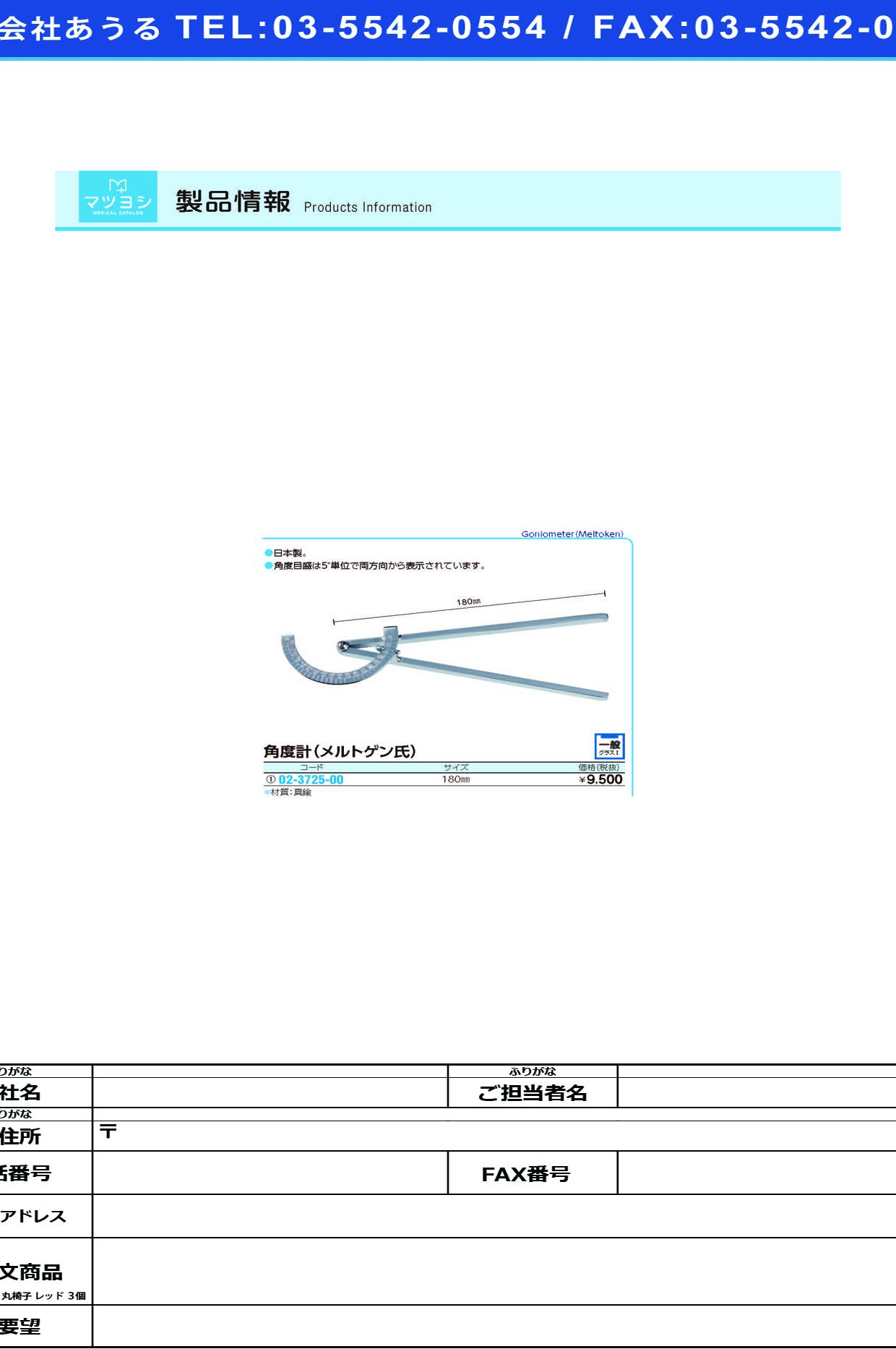 (02-3725-00)角度計(メルトゲン氏) 180MM カクドケイ【1個単位】【2019年カタログ商品】