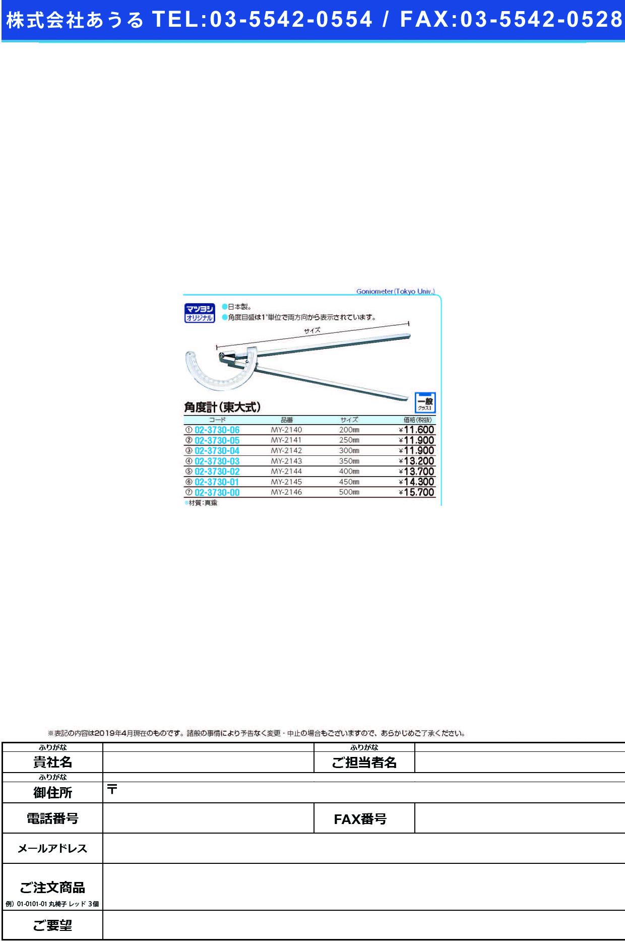 (02-3730-03)角度計(東大式) 350MM カクドケイ【1個単位】【2019年カタログ商品】