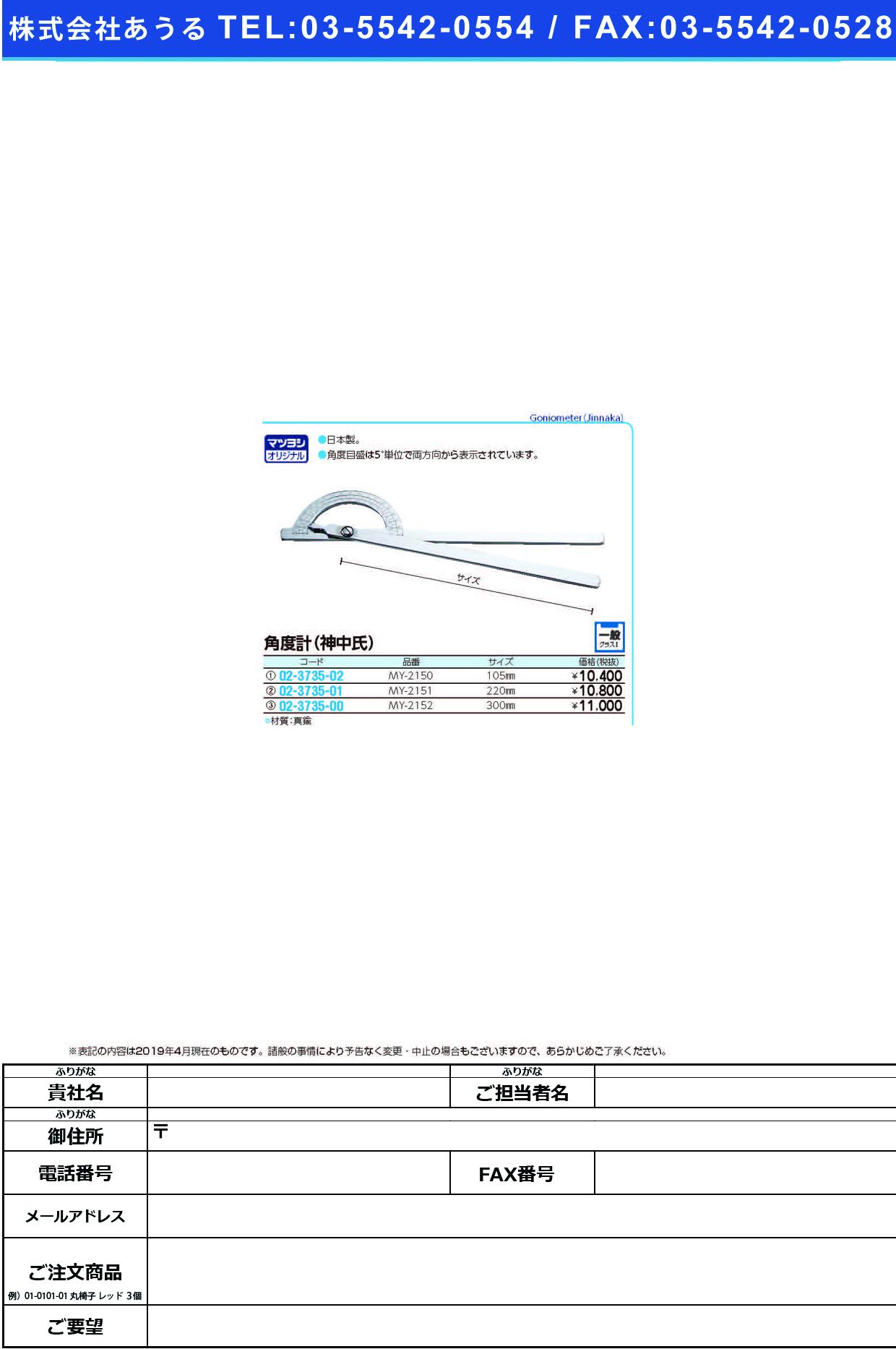 (02-3735-02)角度計(神中氏) 105MM カクドケイ(ジンナカシ)【1個単位】【2019年カタログ商品】