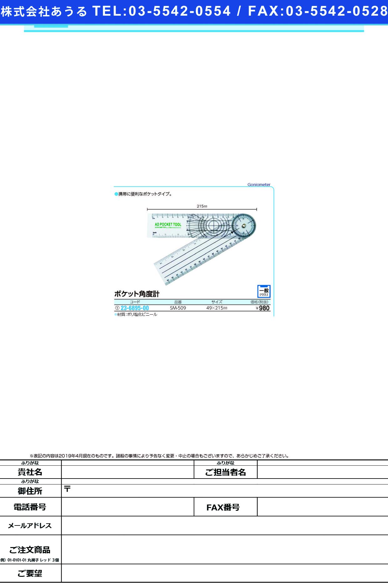 (23-6895-00)ポケット角度計(ゴニオメーター) SM-509 ポケットカクドケイ(ゴニオメーター【1個単位】【2019年カタログ商品】
