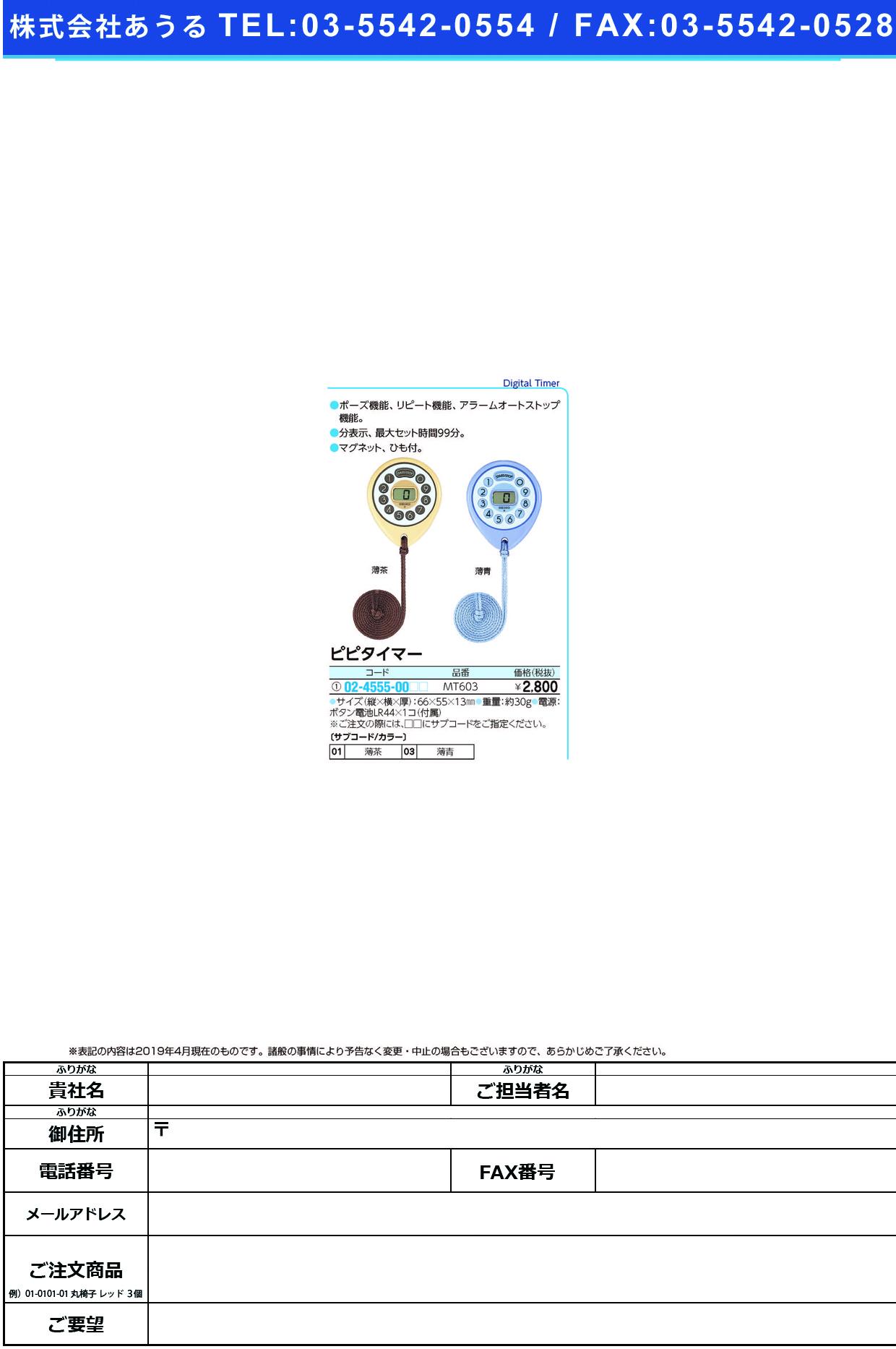 (02-4555-00)ピピタイマー MT603 ピピタイマー B:薄茶【1個単位】【2019年カタログ商品】