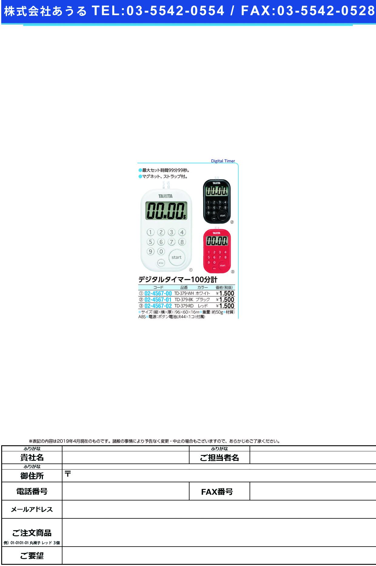 (02-4567-01)デジタルタイマー100分計 TD-379(ブラック) デジタルタイマー100プンケイ(タニタ)【1個単位】【2019年カタログ商品】