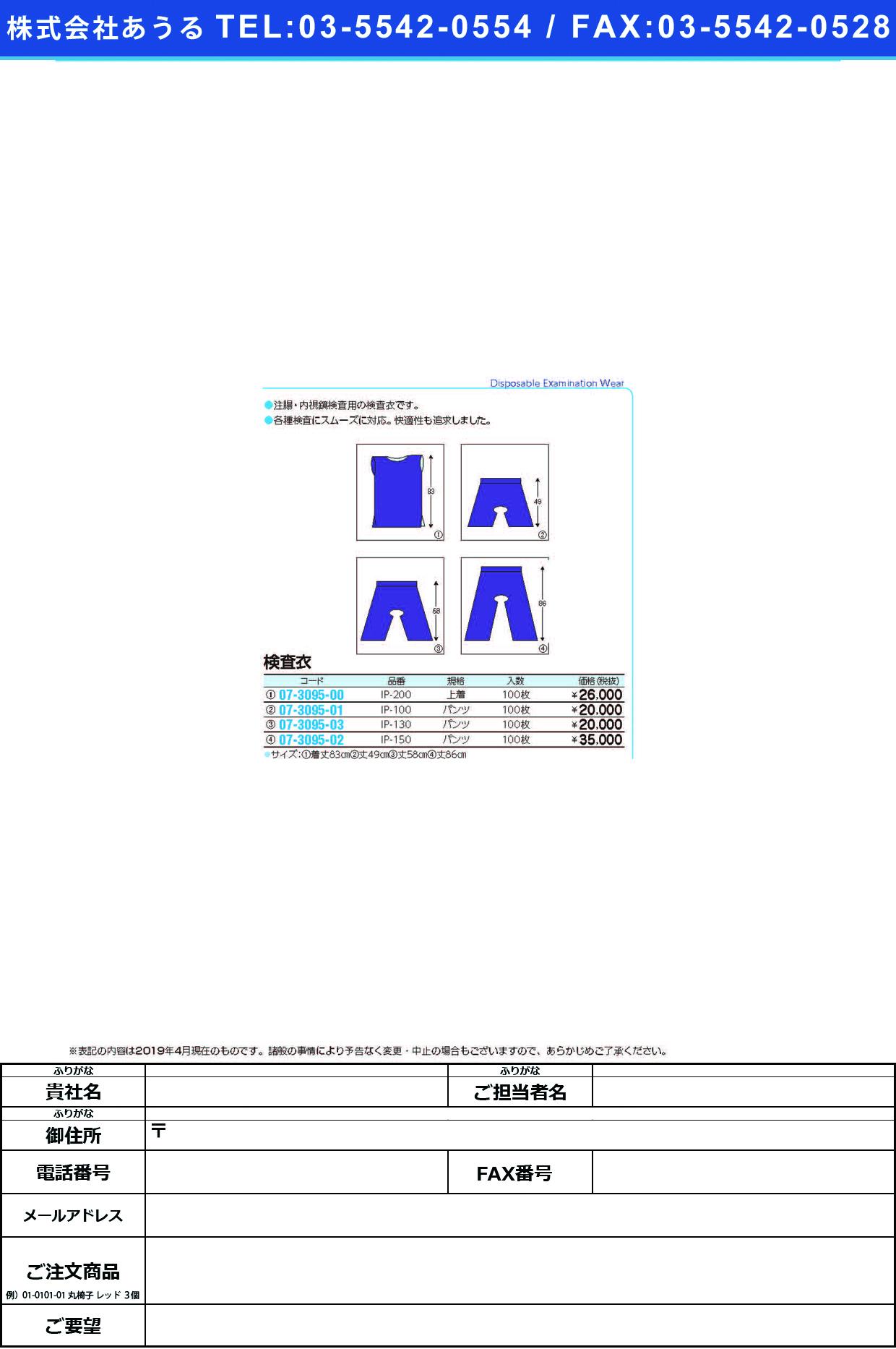 検査用上着(ディスポ検査衣) IP-200(フリーサイズ)100マイ ケンサヨウウワギ(バイリーンクリエイト)