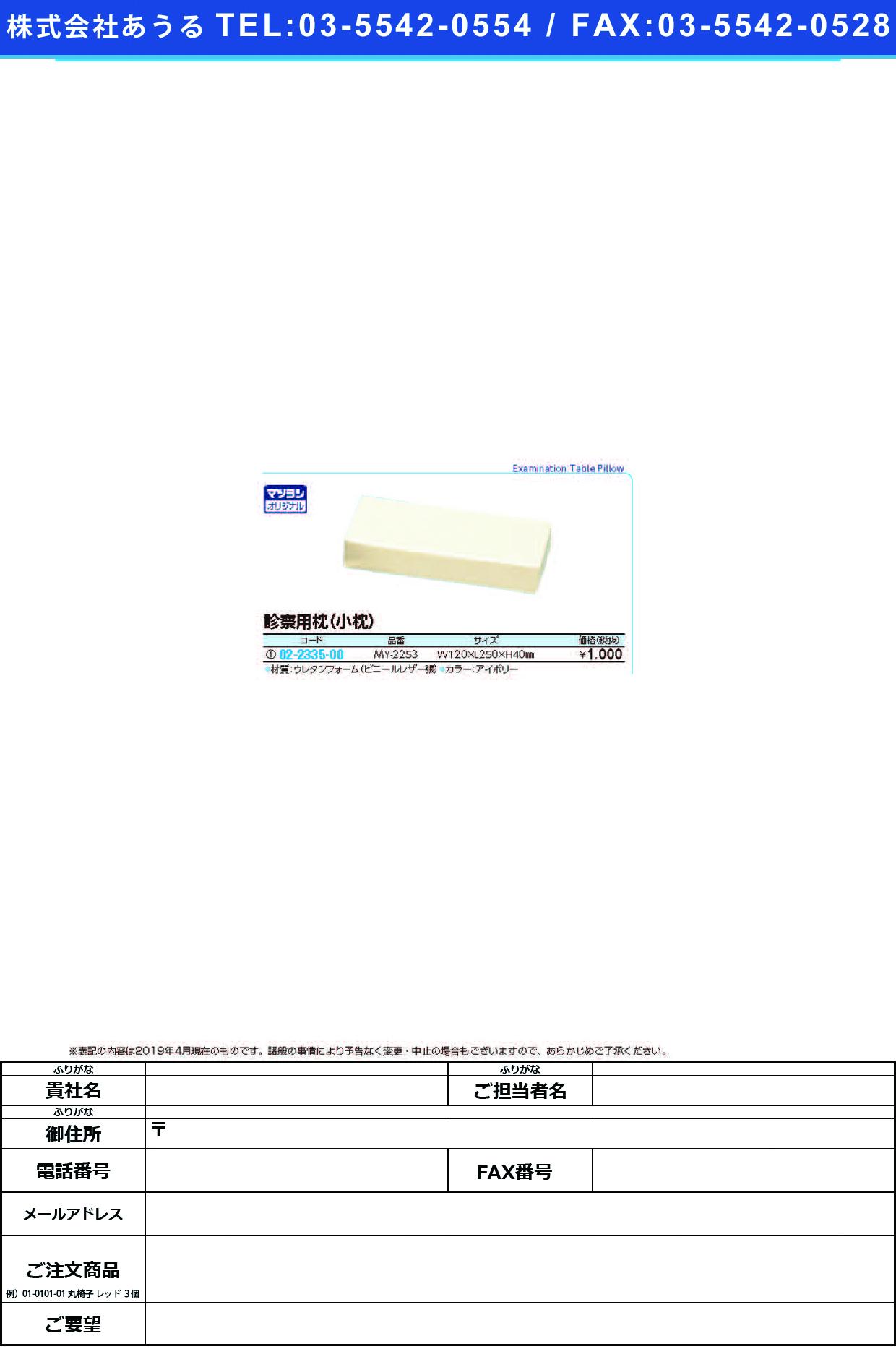 (02-2335-00)診察用枕(小枕) MY-2253(120X250X40MM シンサツヨウマクラ(コマクラ)【1個単位】【2019年カタログ商品】