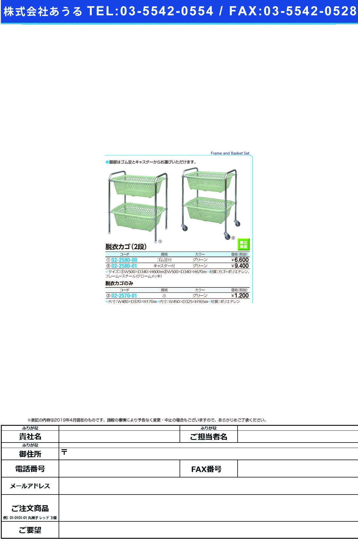 (02-2580-01)脱衣カゴ(2段・キャスター付) W500XD340XH670MM ダツイカゴ(2ダン・キャスターツキ【1台単位】【2019年カタログ商品】