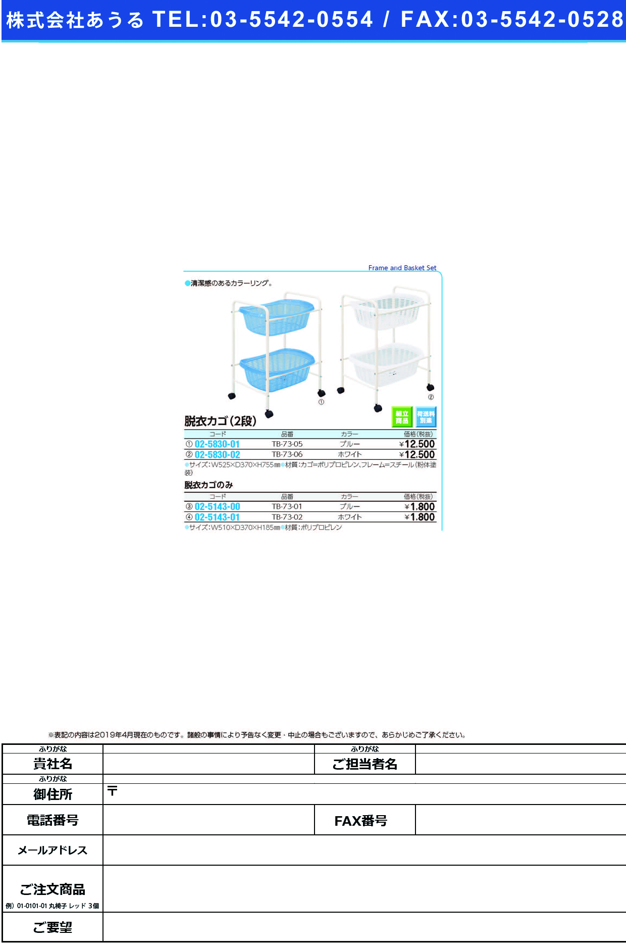 (02-5830-01)脱衣カゴ(2段用) TB-73-05(ブルー) ダツイカゴ(2ダンヨウ)(高田ベッド製作所)【1台単位】【2019年カタログ商品】