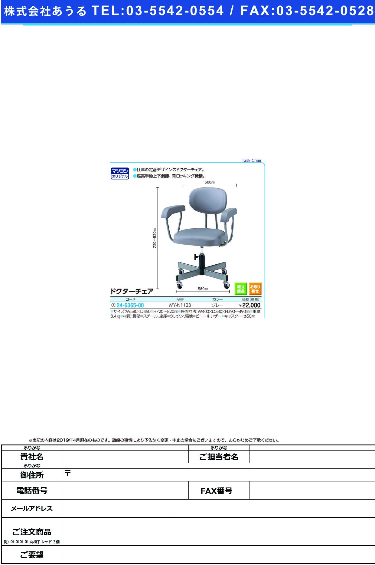 (24-6365-00)ドクターチェア MY-N1123(グレー) ドクターチェア(ノーリツイス)【1台単位】【2019年カタログ商品】