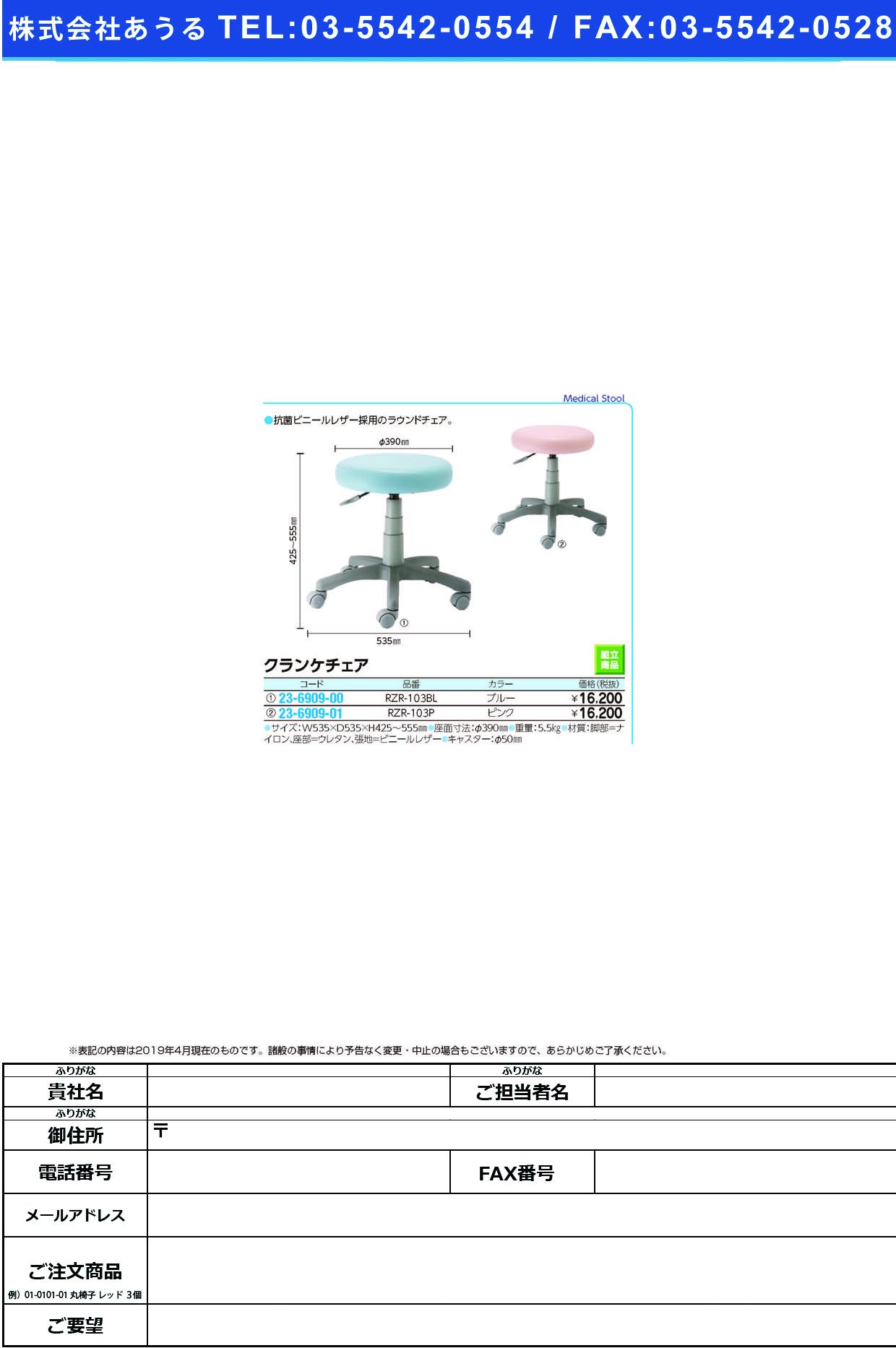 (23-6909-00)クランケチェア RZR-103BL(ブルー) クランケチェア(ナカバヤシ)【1台単位】【2019年カタログ商品】