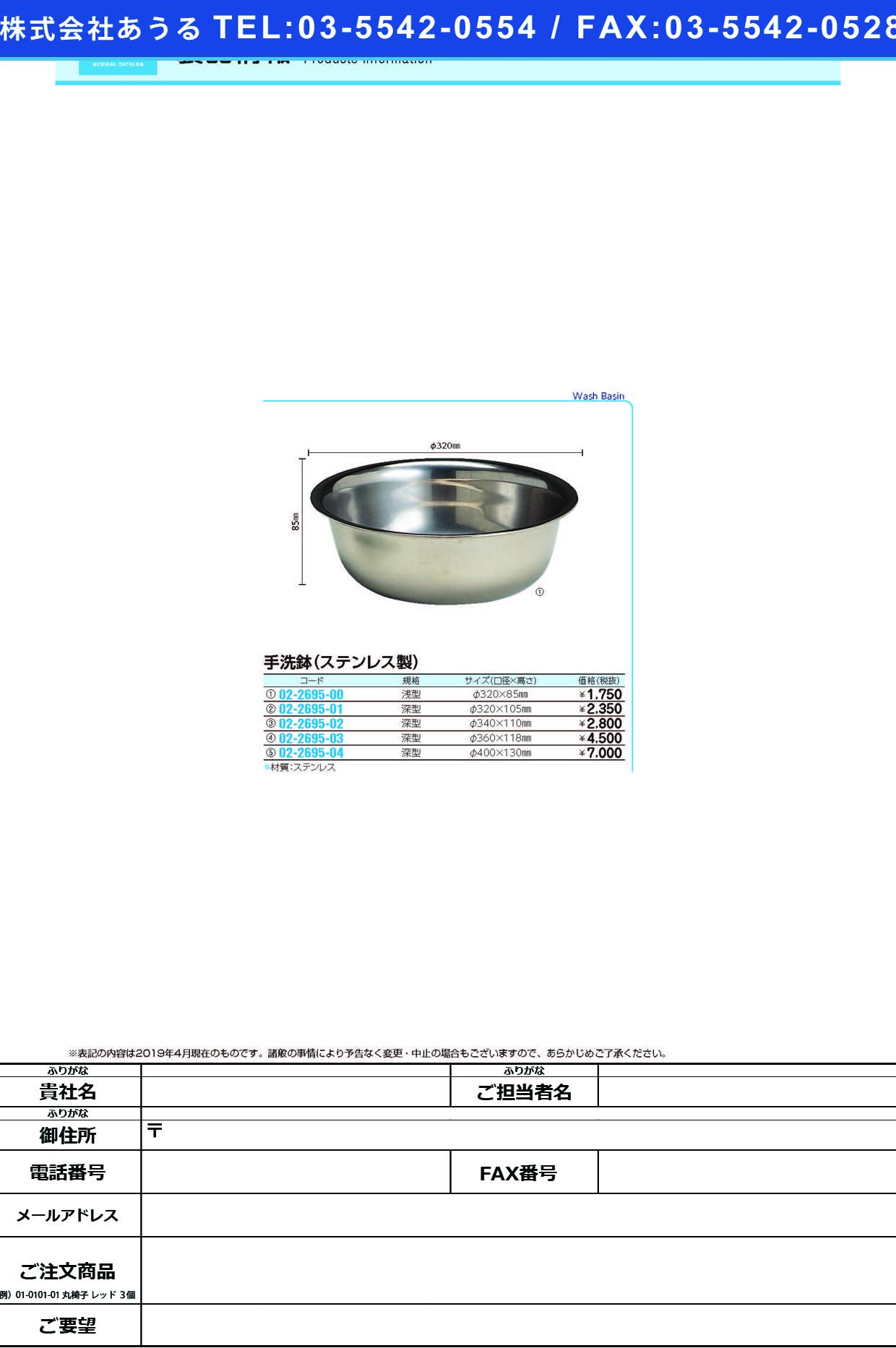 (02-2695-01)手洗鉢(ステンレス製)深型 32CM テアライバチ(ステンレス)フカガタ【1枚単位】【2019年カタログ商品】