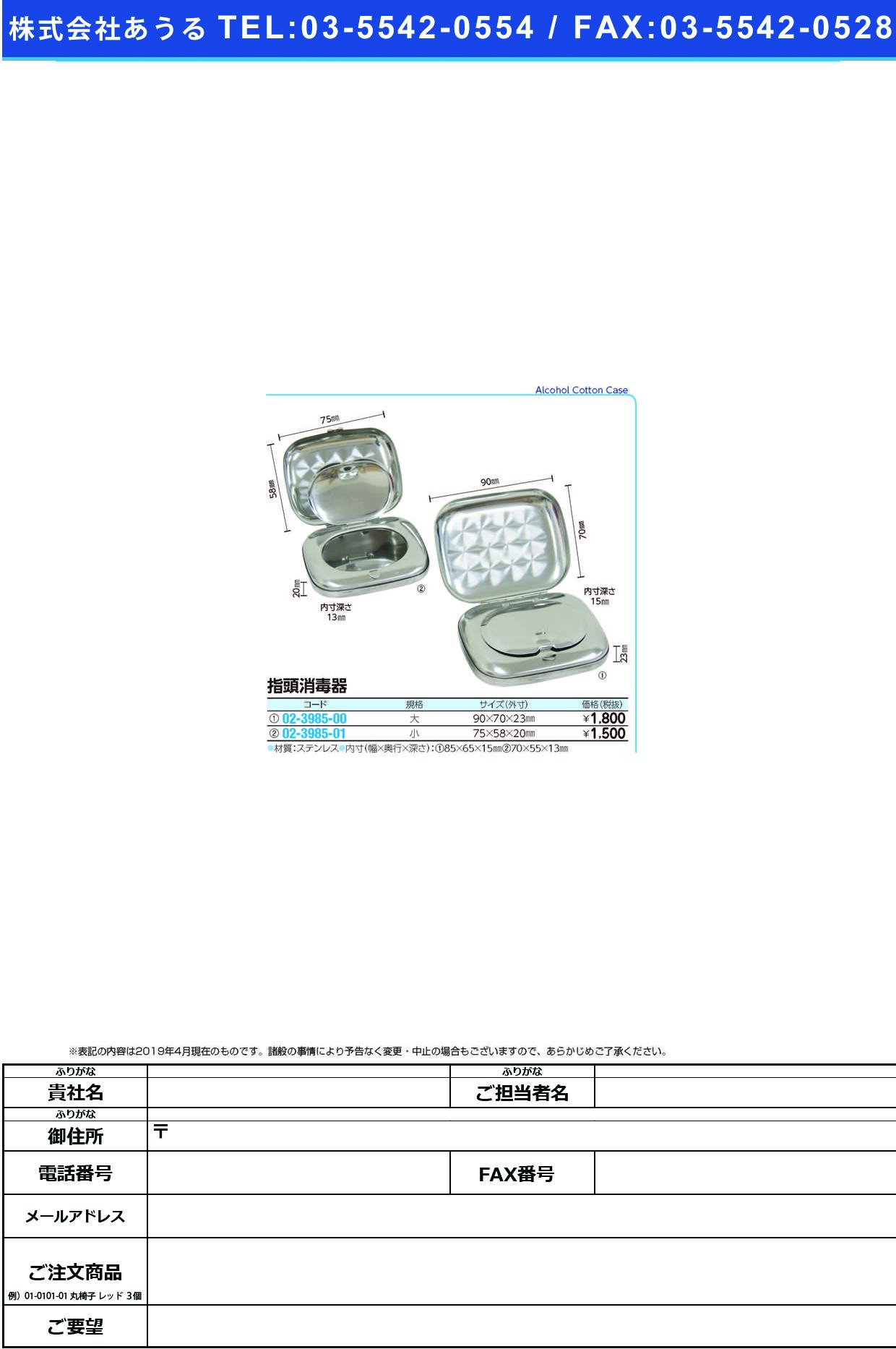 (02-3985-01)指頭消毒器(小)  シトウショウドクキ(ショウ)【1個単位】【2019年カタログ商品】