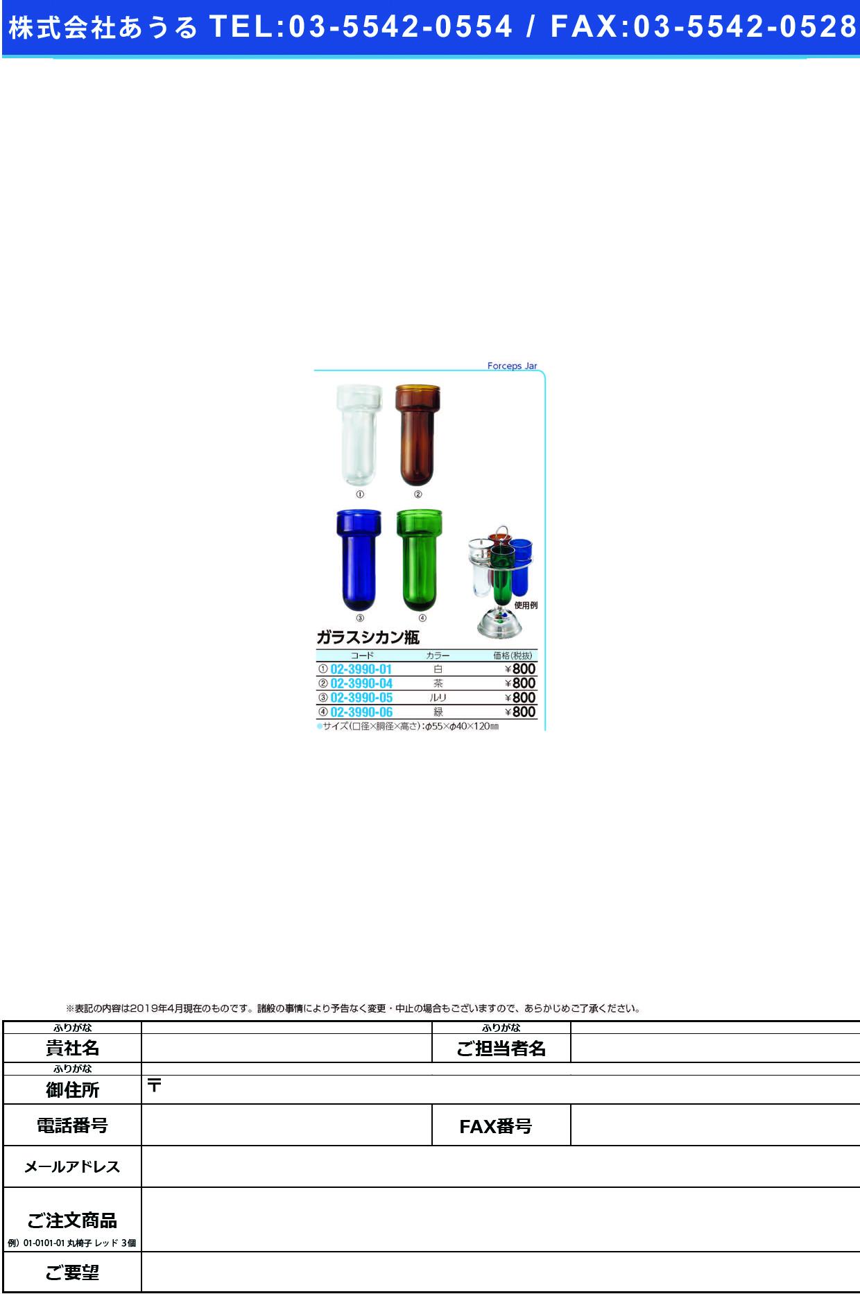 (02-3990-06)ガラスシカン瓶のみ(緑)  ガラスシカンビンノミ(ミドリ)【1個単位】【2019年カタログ商品】