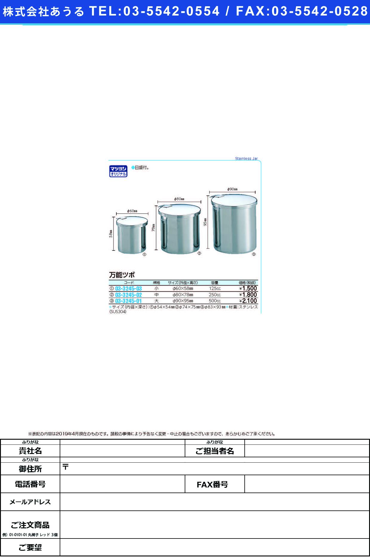 (03-3245-02)万能ツボ250cc 78X78MM(ステンレス) バンノウツボ250CC【1個単位】【2019年カタログ商品】