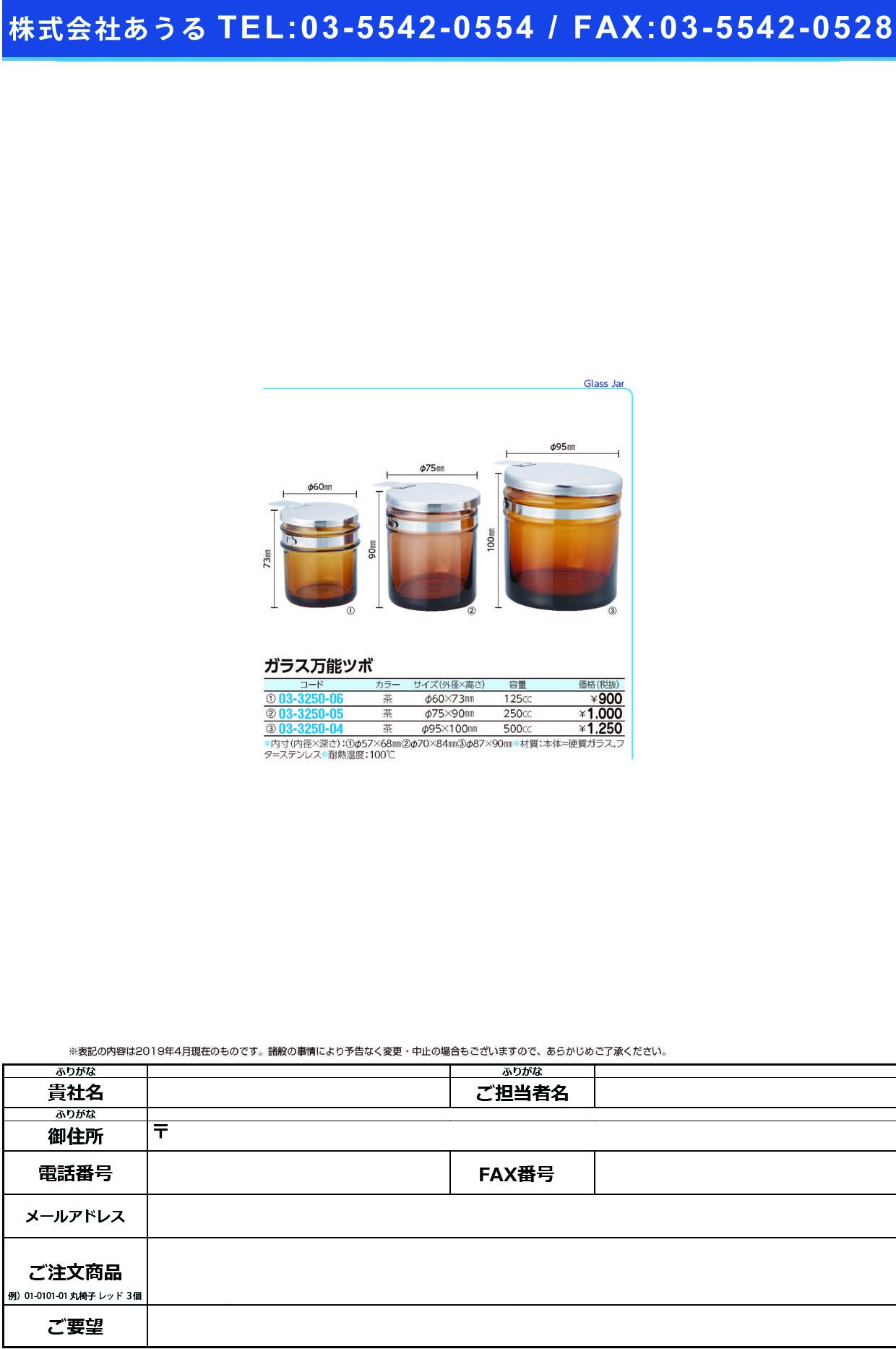 (03-3250-06)ガラス万能ツボ(茶)125cc 60X73MM(ナイケイ57MM) ガラスバンノウツボチャ125CC【1個単位】【2019年カタログ商品】