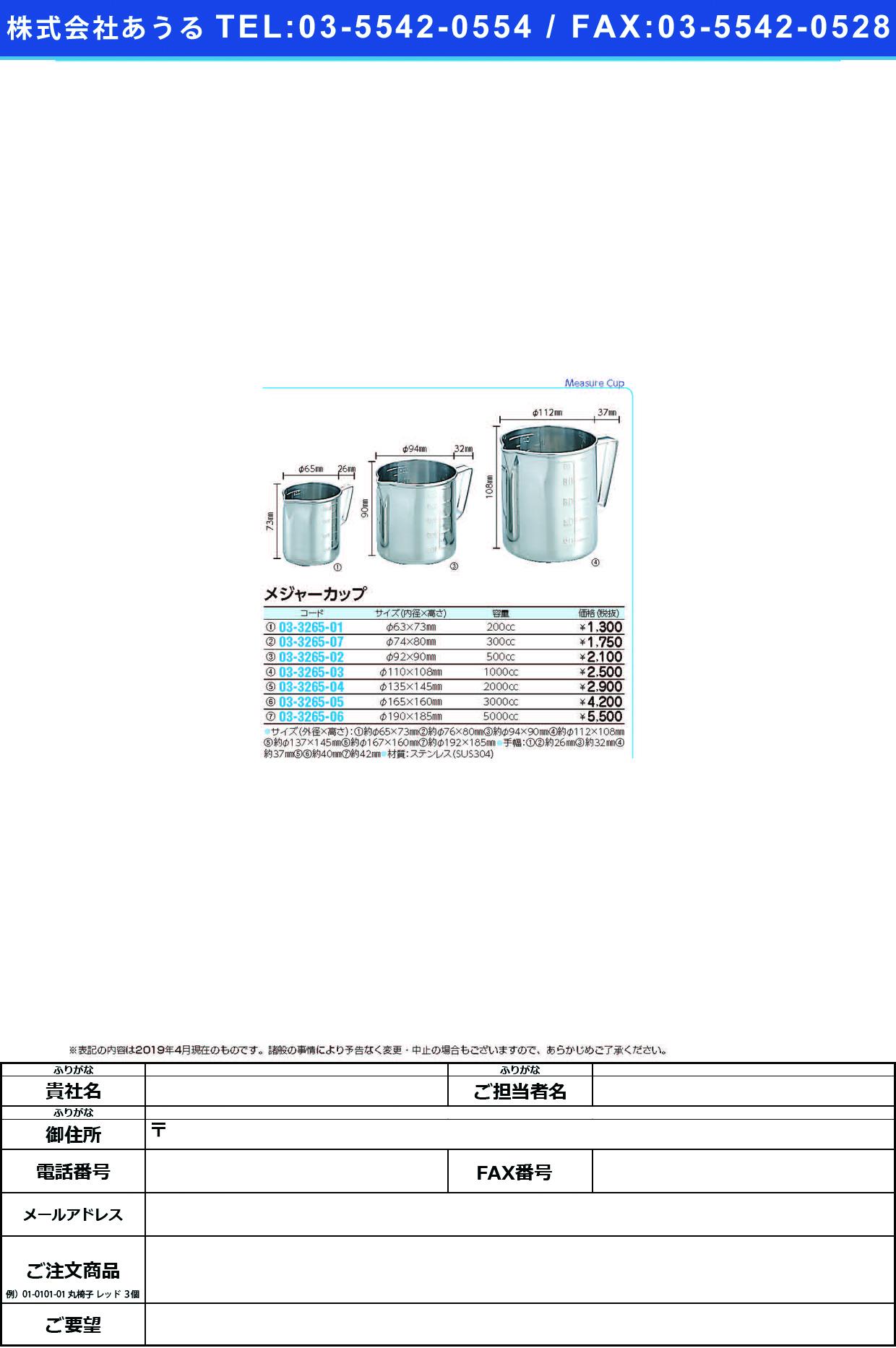 (03-3265-03)ビーカー(メジャーカップ)1L 110X108MM(ステンレス) ビーカー【1個単位】【2019年カタログ商品】