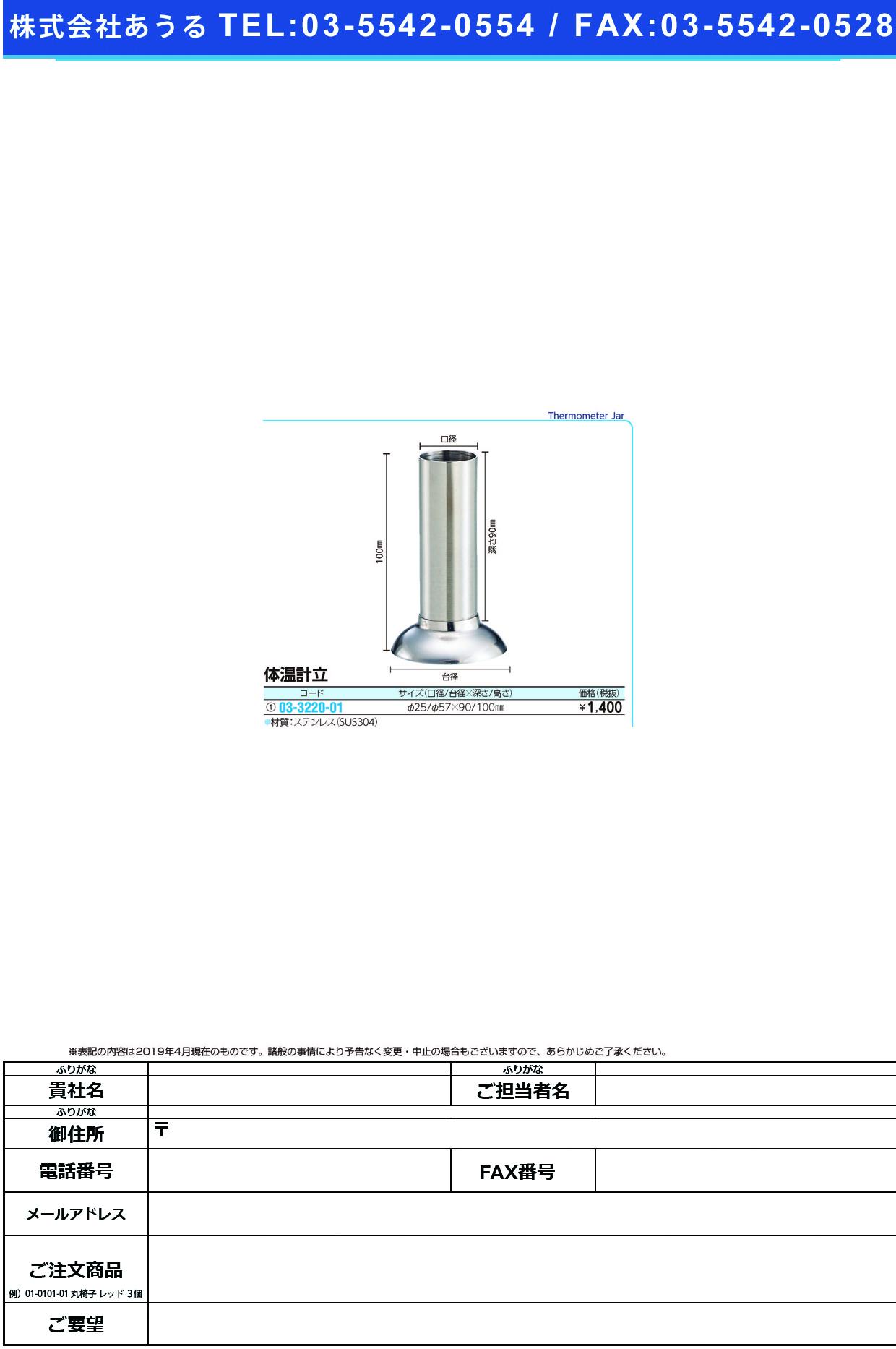 (03-3220-01)体温計立 U-17(25X100MM) タイオンケイタテ【1個単位】【2019年カタログ商品】