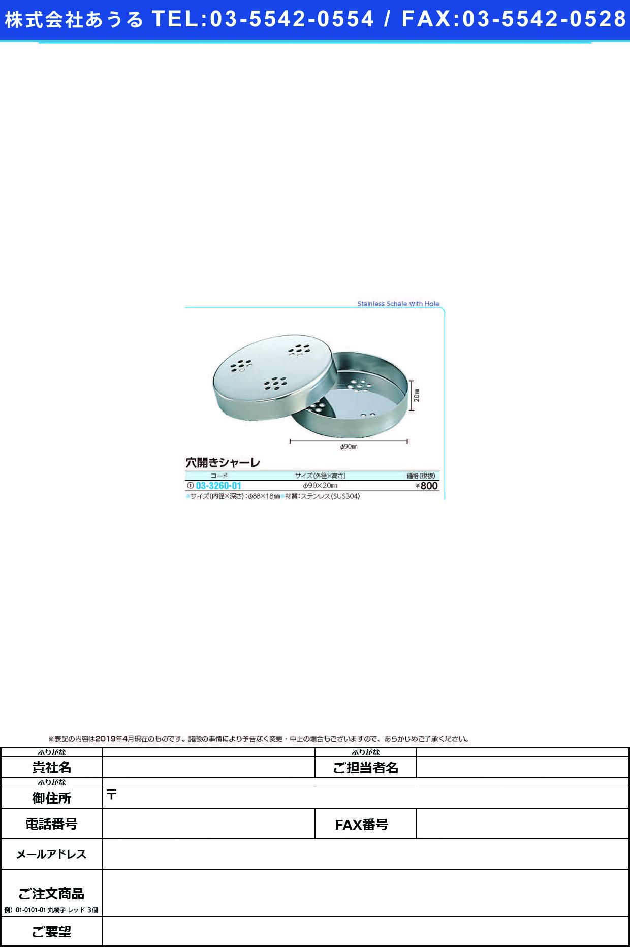 (03-3260-01)穴開きシャーレ 90X20MM(ステンレス) シャーレ【1個単位】【2019年カタログ商品】