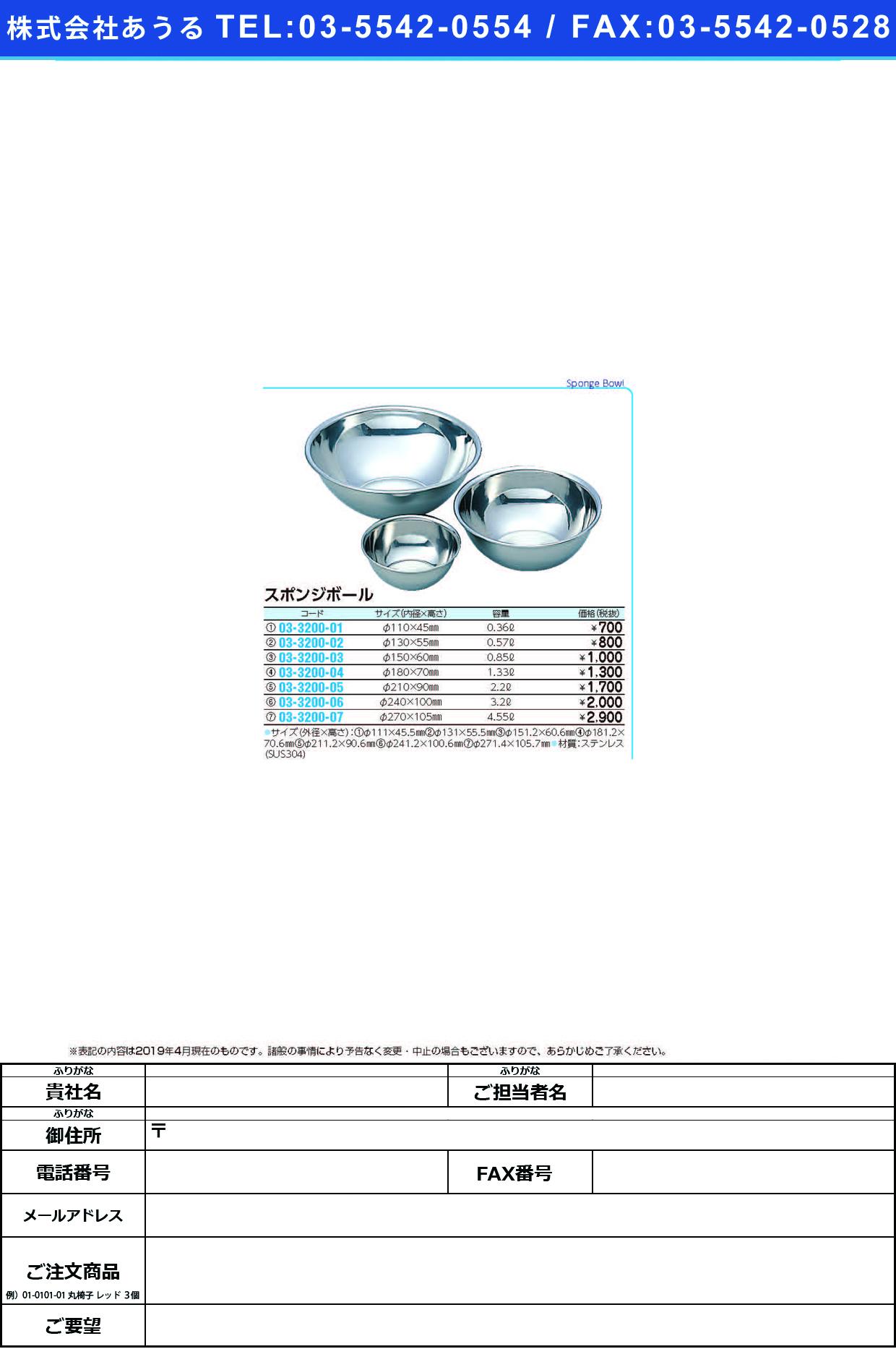 (03-3200-02)スポンジボール13cm ケイ130X55MM スポンジボール13CM【1個単位】【2019年カタログ商品】