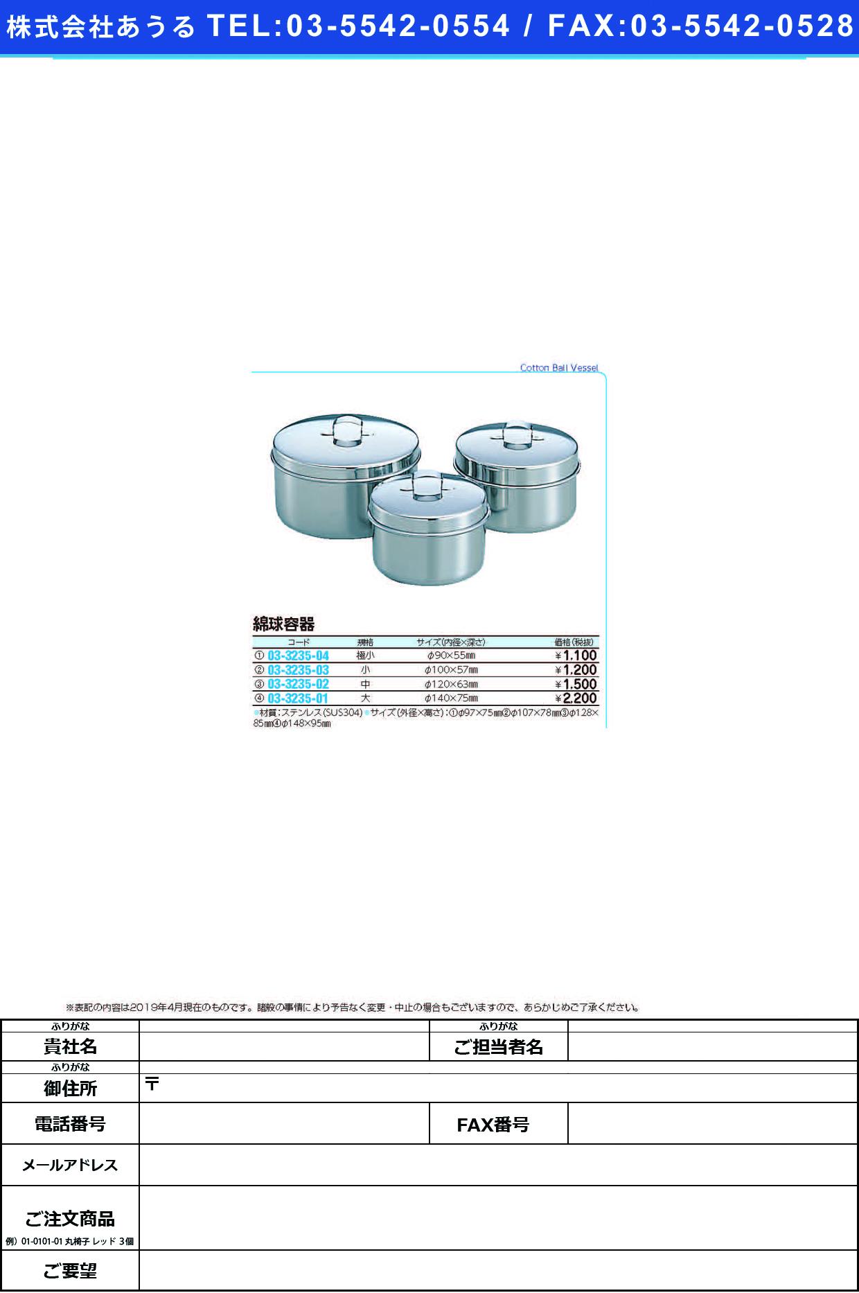 (03-3235-03)綿球容器(小) 100X57MM メンキュウヨウキ(ショウ)【1個単位】【2019年カタログ商品】