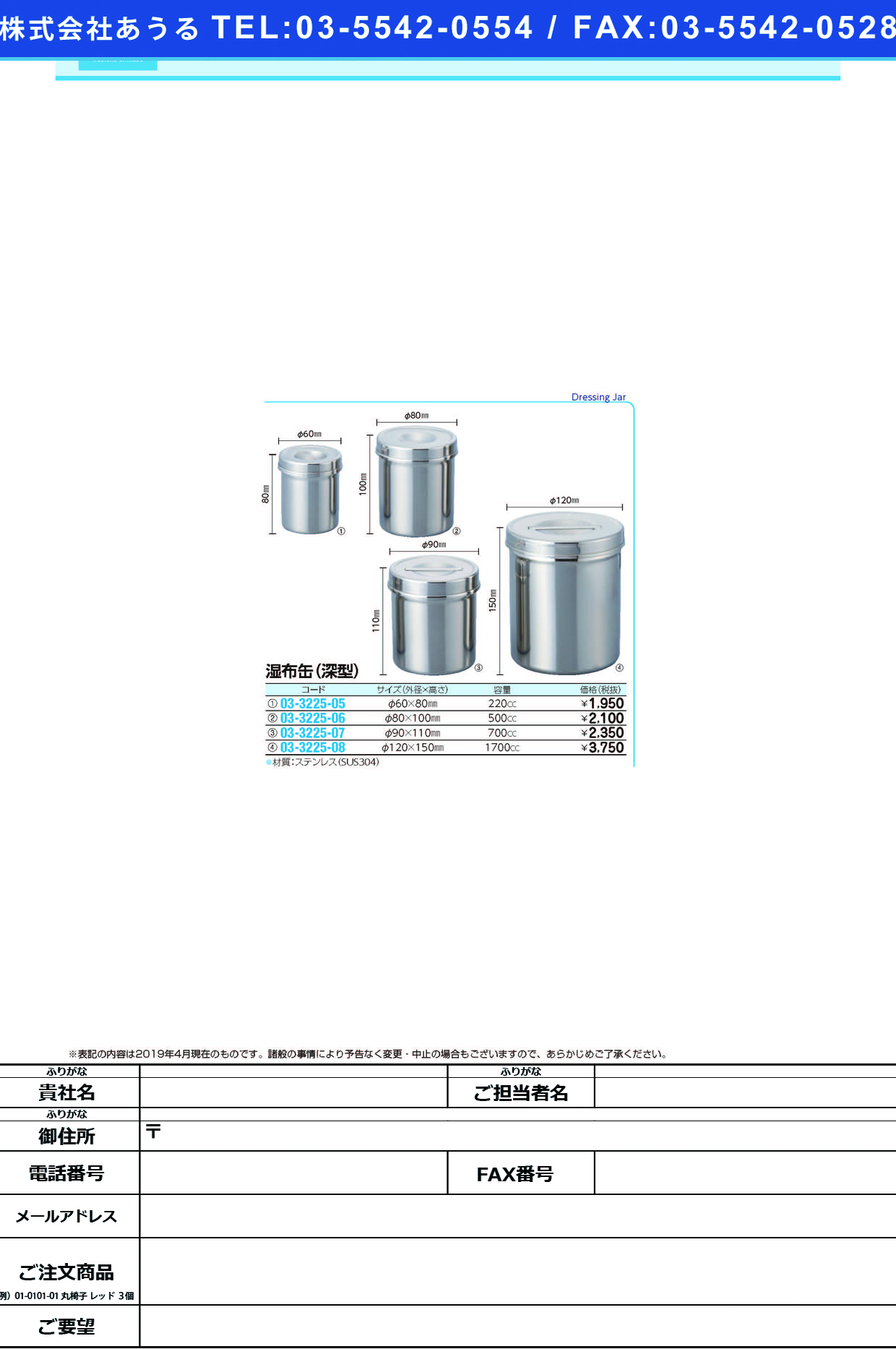 (03-3225-05)湿布缶(深型) 60X80MM(220CC) シップカン【1個単位】【2019年カタログ商品】
