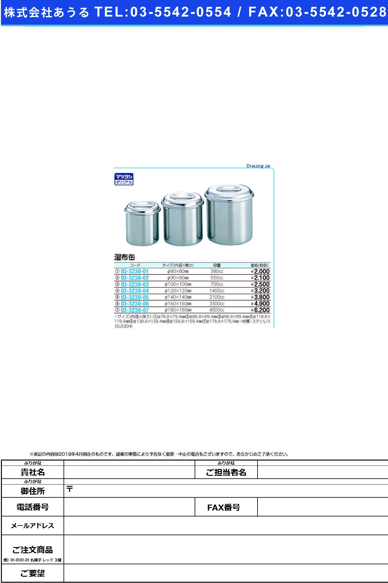 (03-3230-02)湿布缶9cm 90X90MM(550CC) シップカン9CM【1個単位】【2019年カタログ商品】