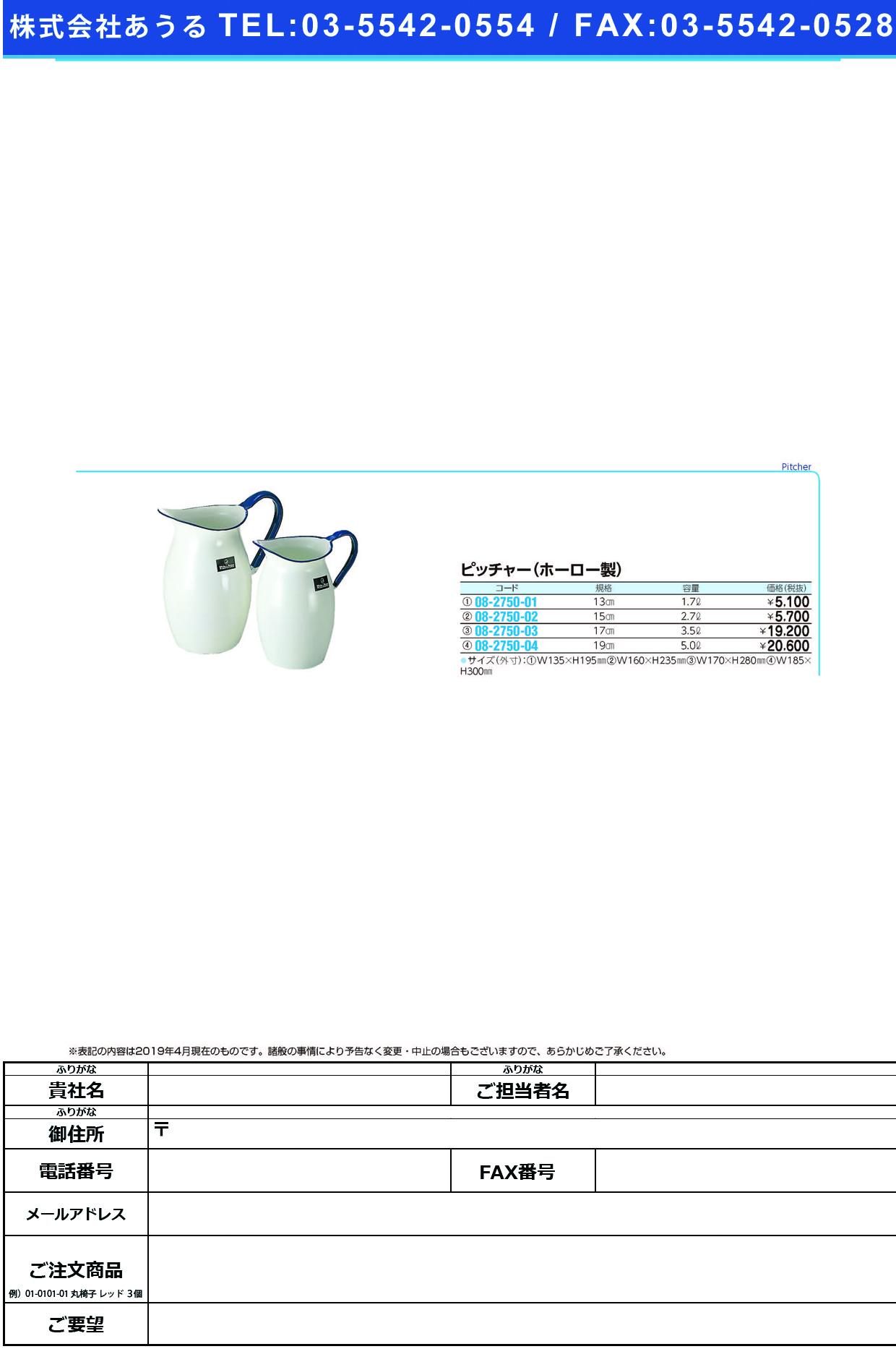 (08-2750-04)ピッチャー(ホーロー型)ペンギン型 5L(19CM)OM820-04 ピッチャー【1個単位】【2019年カタログ商品】