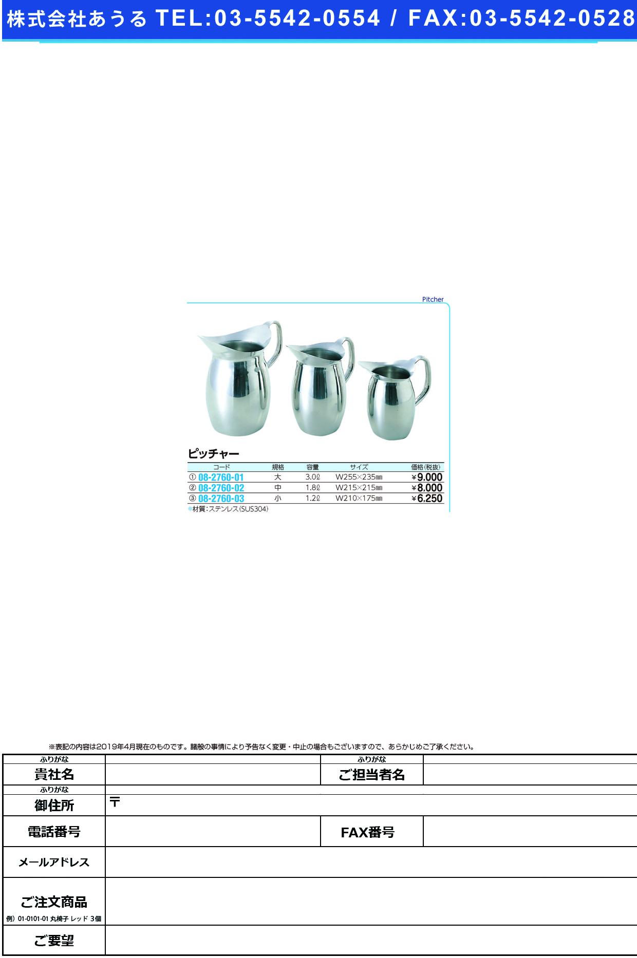 (08-2760-01)ピッチャー(ステンレス製)ベル型・大 3.0L(H235MM) ピッチャー【1個単位】【2019年カタログ商品】