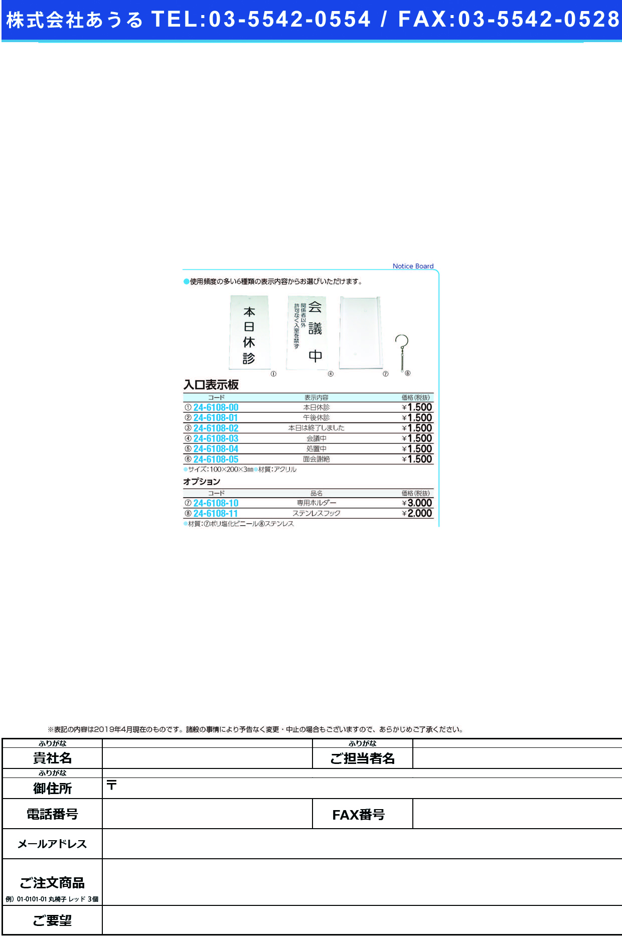 (24-6108-11)入口表示板用ステンレスフック チェーン:100MM イリグチヒョウジバン【1枚単位】【2019年カタログ商品】