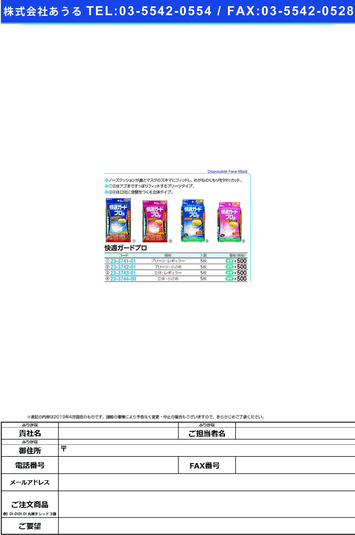 (23-3741-01)快適ガードプロ(プリーツ) レギュラーサイズ(5マイイリ) カイテキガードプロプリー(白元アース)【1個単位】【2019年カタログ商品】