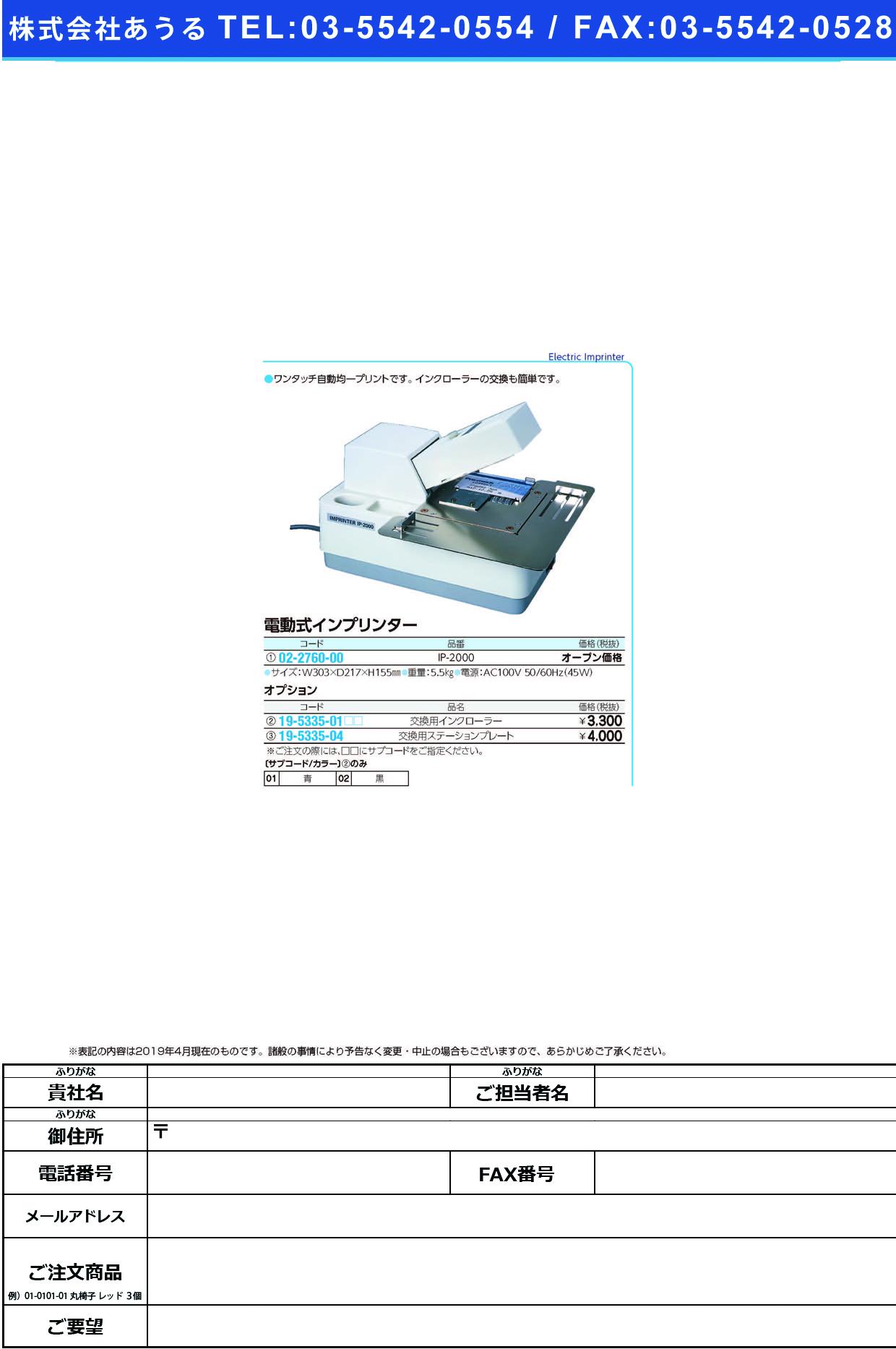 (02-2760-00)電動式インプリンター IP-2000 インプリンター【1台単位】【2019年カタログ商品】