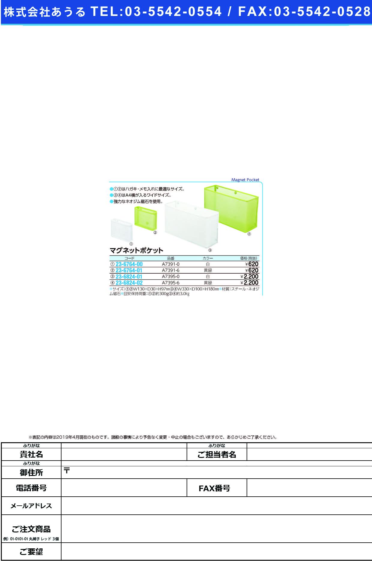 (23-6764-01)マグネットポケット(メモ) A7391-6(キミドリ) マグネットポケット(メモ)(LIHITLAB.)【1個単位】【2019年カタログ商品】