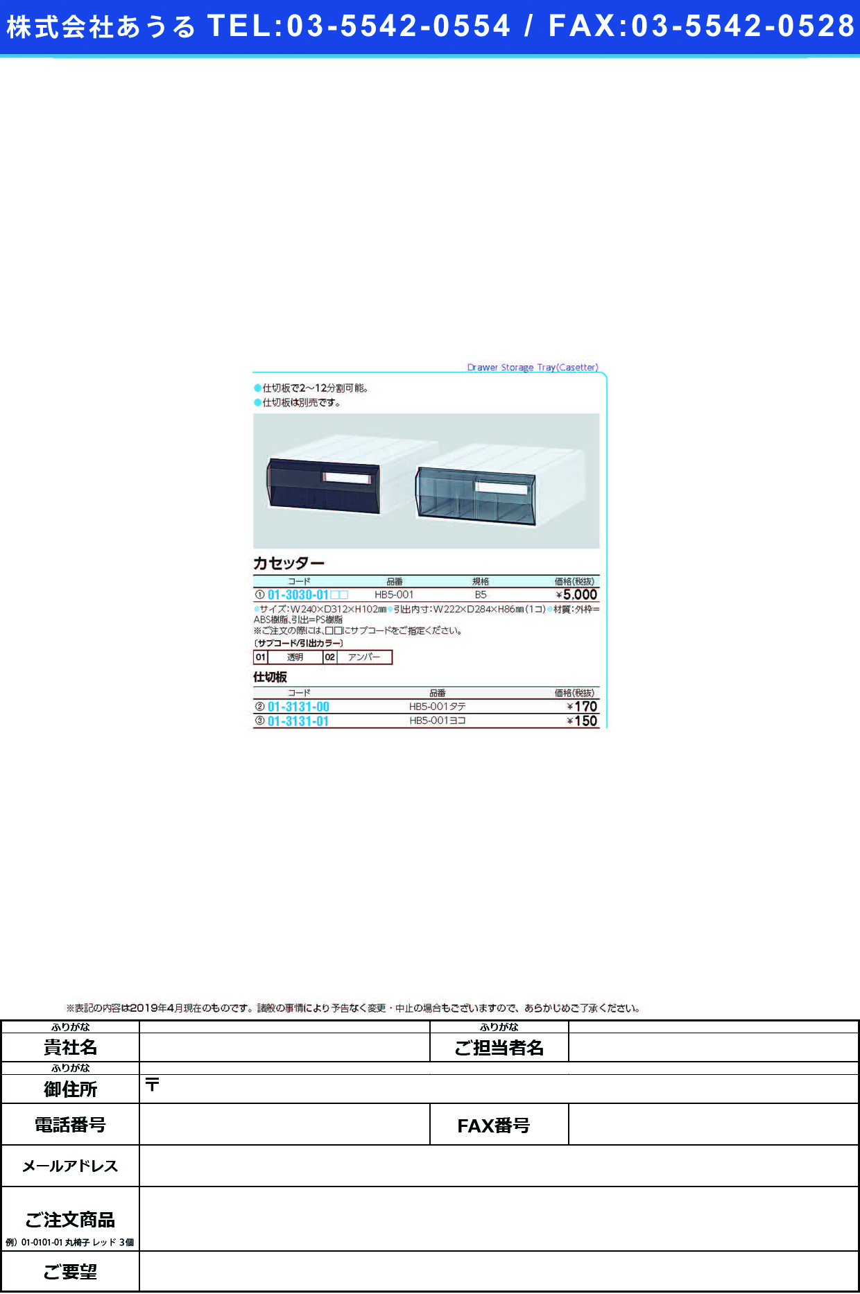 (01-3030-01)カセッター(HB5タイプ) HB5-001 カセッターHB5タイプ 透明(サカセ化学工業)【1個単位】【2019年カタログ商品】