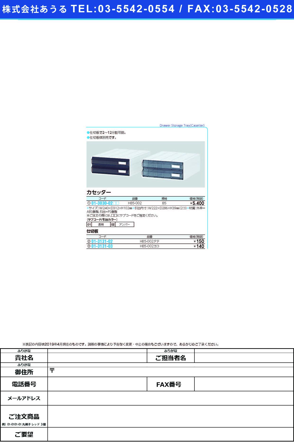 (01-3030-02)カセッター(HB5タイプ) HB5-002 カセッターHB5タイプ 透明(サカセ化学工業)【1個単位】【2019年カタログ商品】